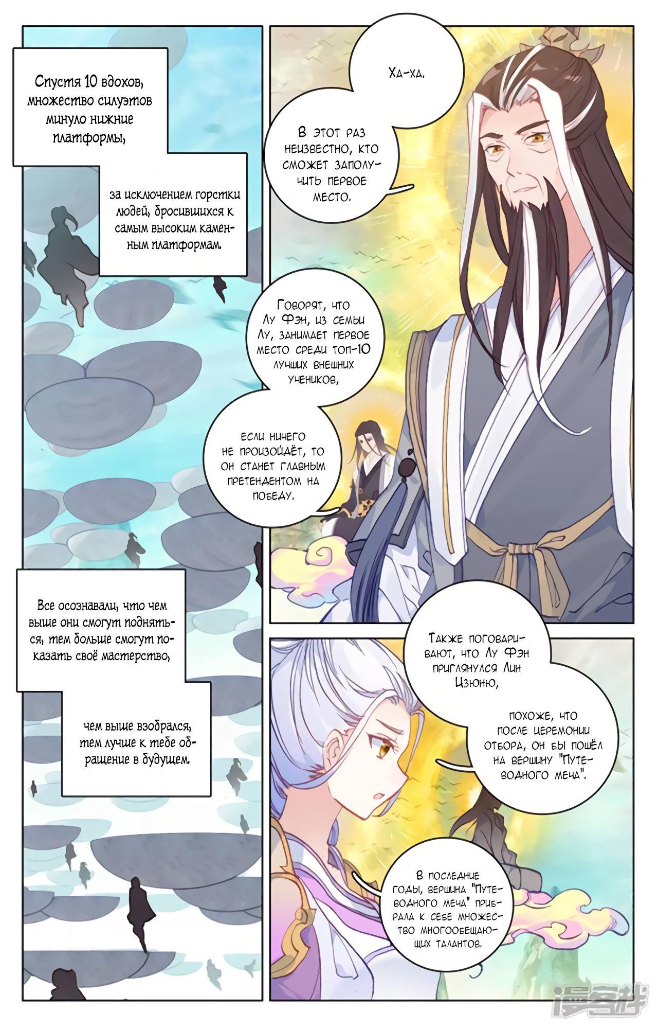 Манга Юань Цзунь / Yuan Zun  - Том 1 Глава 154 Страница 11
