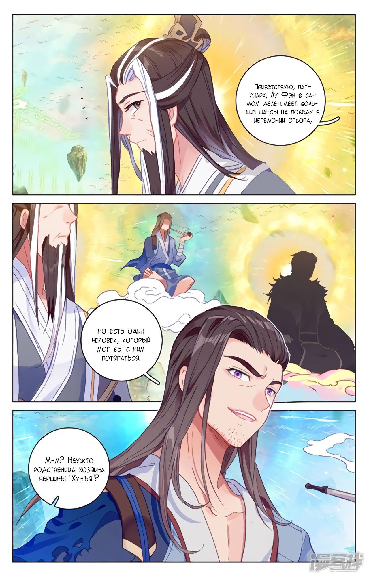 Манга Юань Цзунь / Yuan Zun  - Том 1 Глава 154 Страница 13