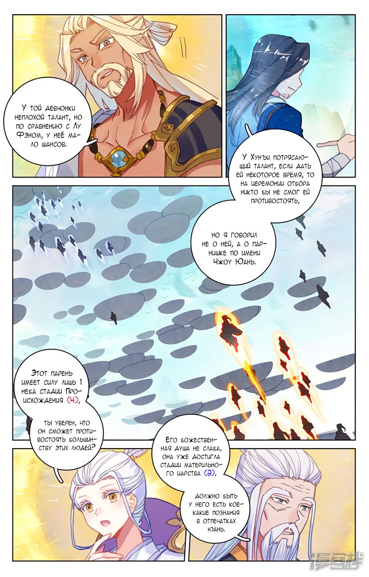 Манга Юань Цзунь / Yuan Zun  - Том 1 Глава 154 Страница 14