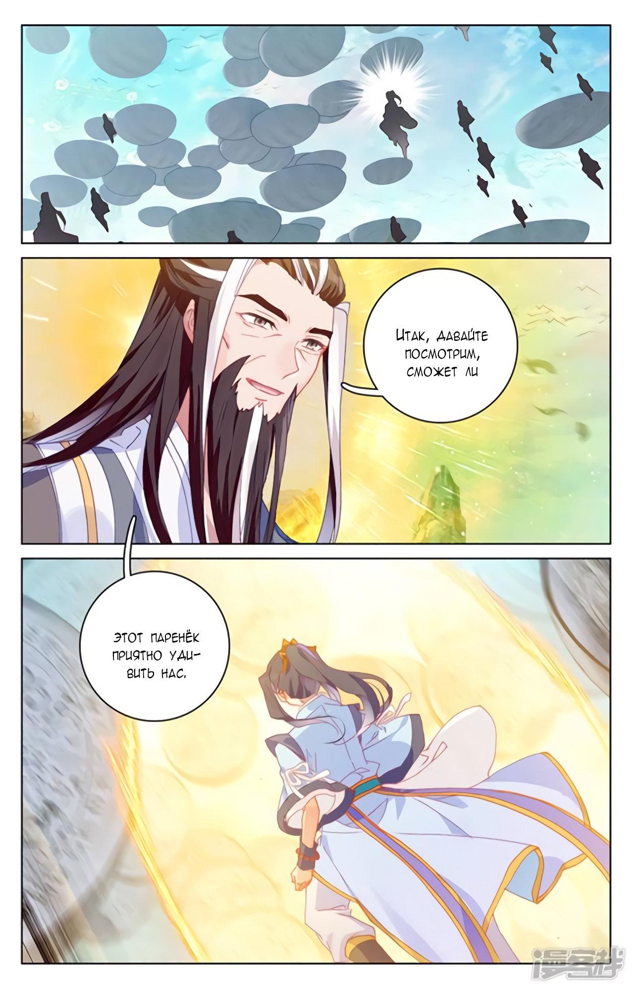 Манга Юань Цзунь / Yuan Zun  - Том 1 Глава 154 Страница 17