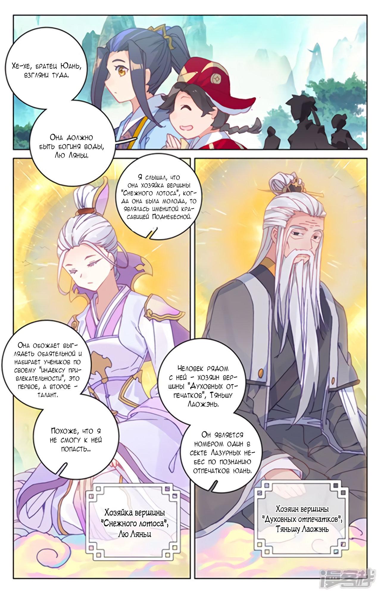 Манга Юань Цзунь / Yuan Zun  - Том 1 Глава 154 Страница 4