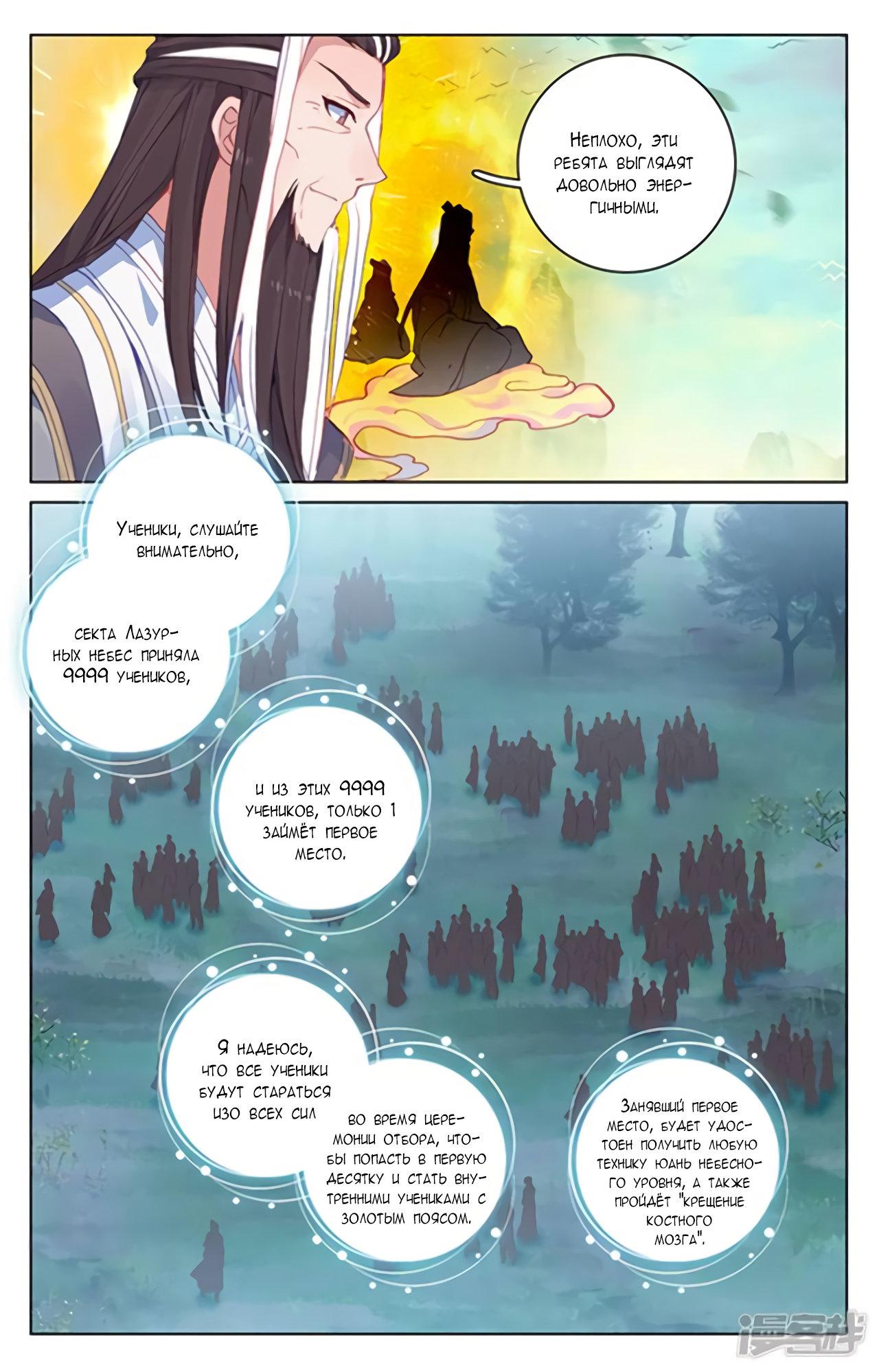 Манга Юань Цзунь / Yuan Zun  - Том 1 Глава 154 Страница 8