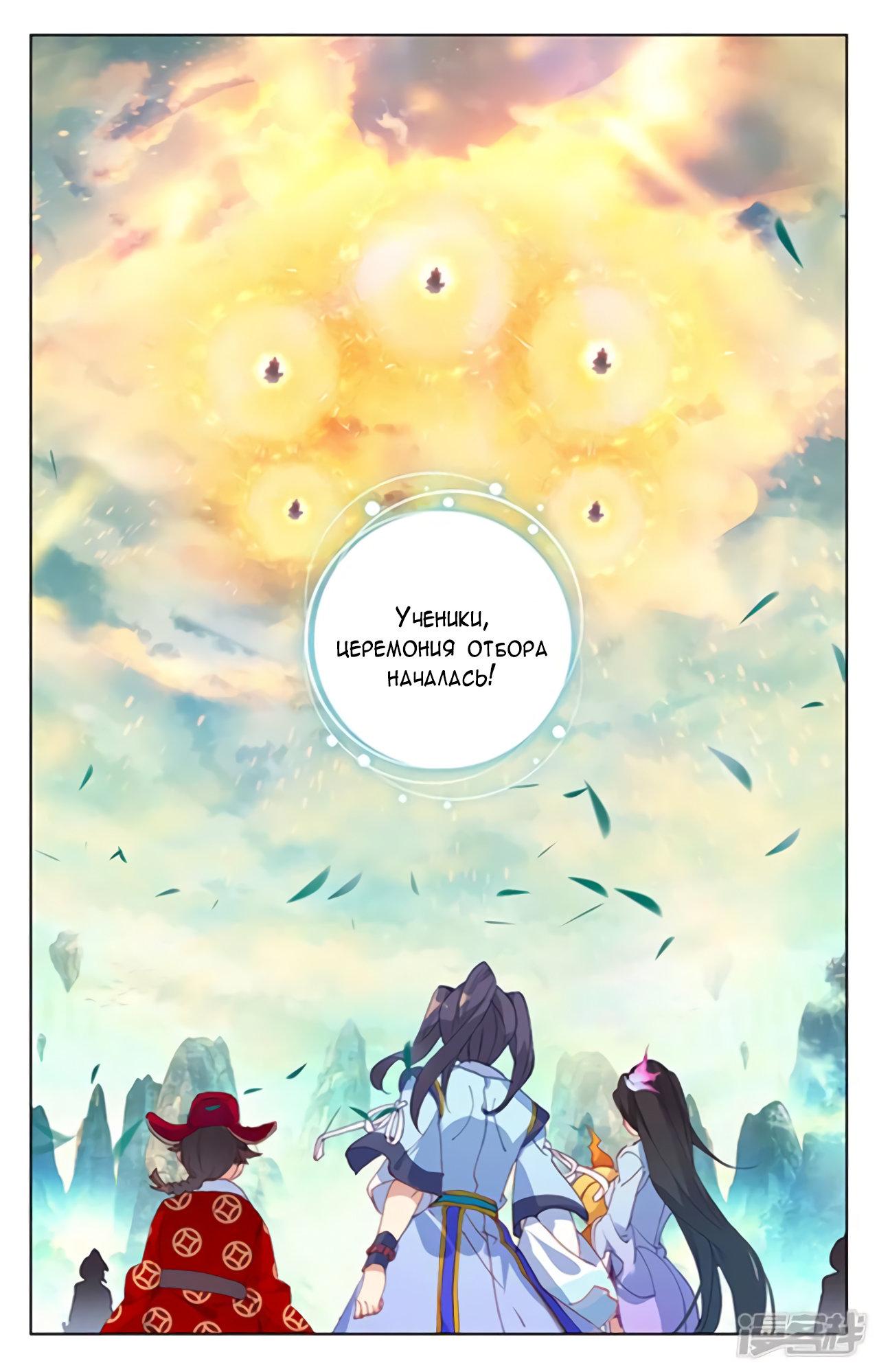 Манга Юань Цзунь / Yuan Zun  - Том 1 Глава 154 Страница 9