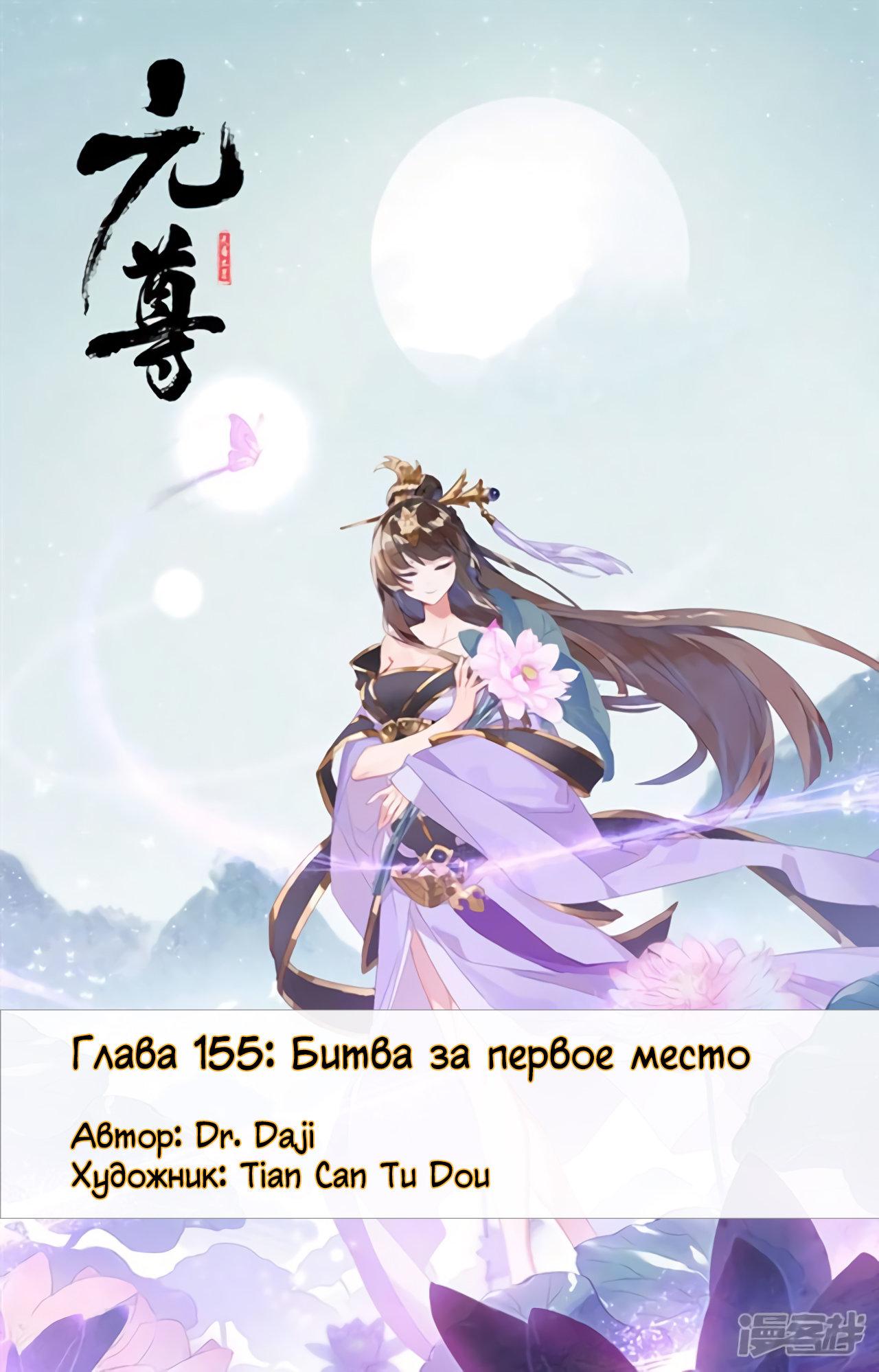 Манга Юань Цзунь / Yuan Zun  - Том 1 Глава 155 Страница 1