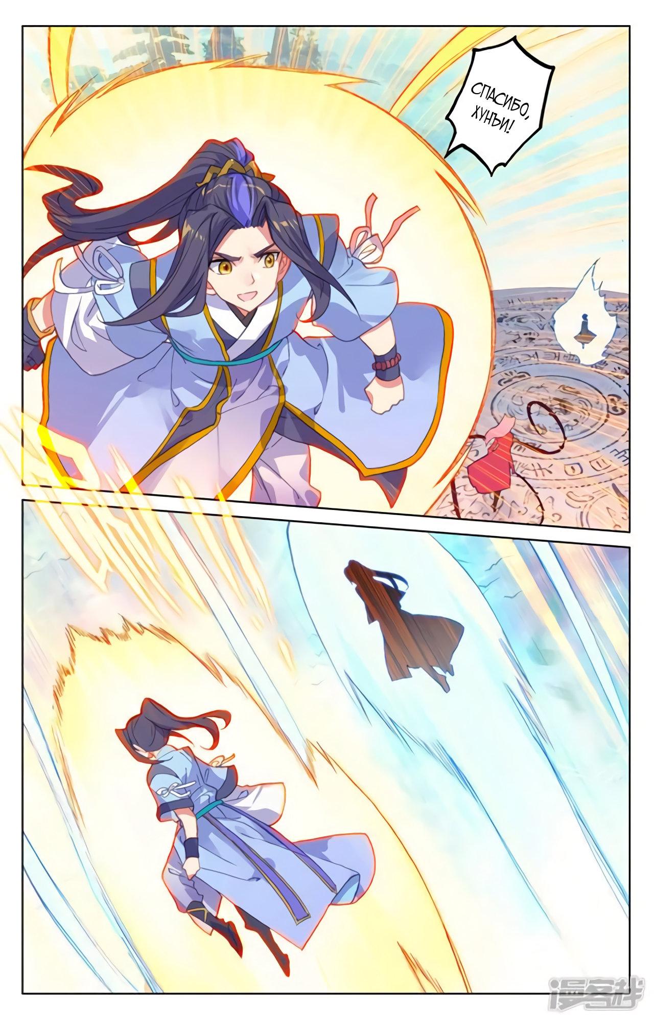 Манга Юань Цзунь / Yuan Zun  - Том 1 Глава 155 Страница 13