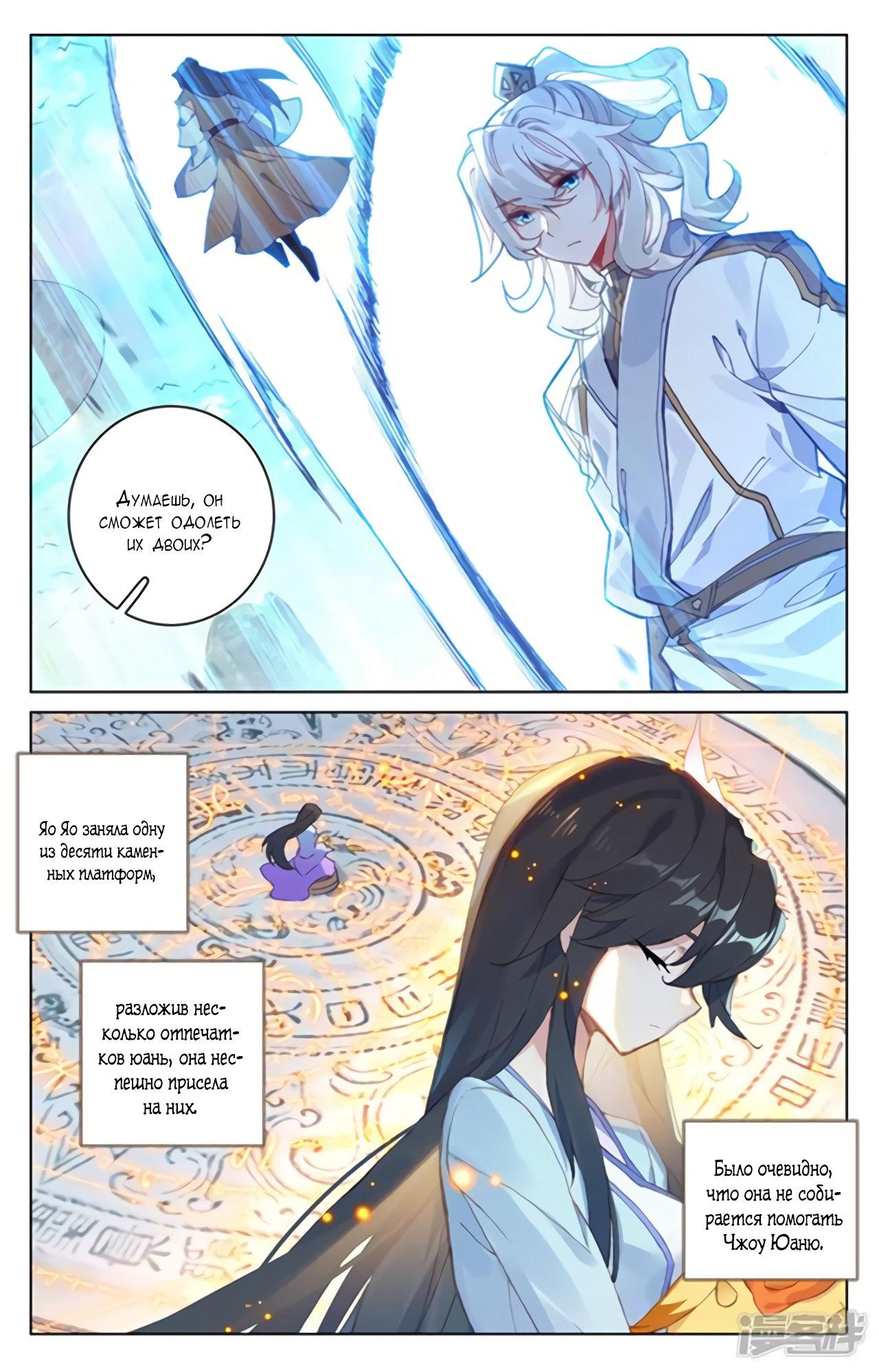 Манга Юань Цзунь / Yuan Zun  - Том 1 Глава 155 Страница 7