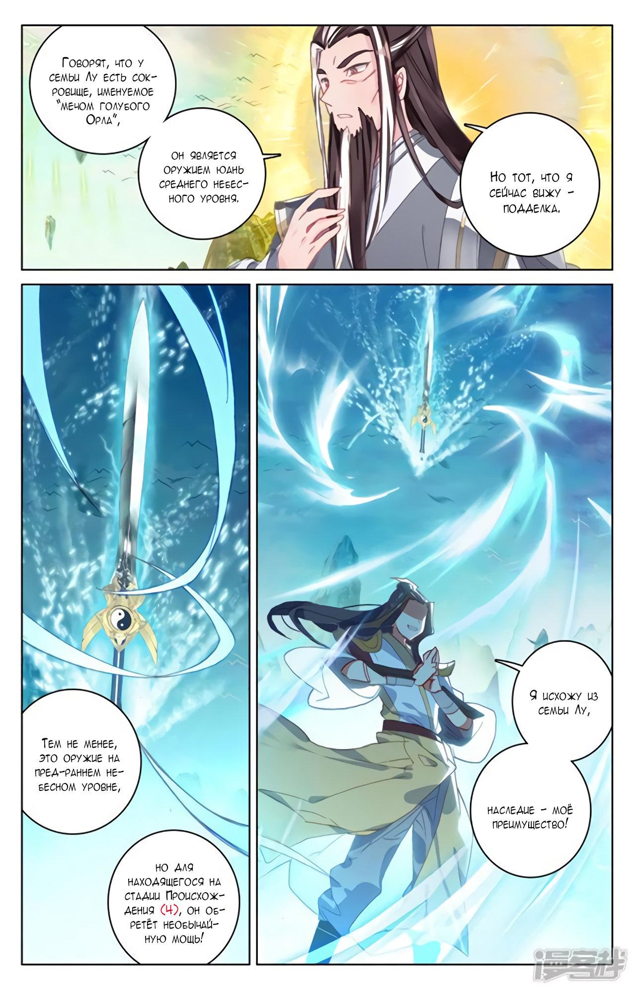 Манга Юань Цзунь / Yuan Zun  - Том 1 Глава 157 Страница 2