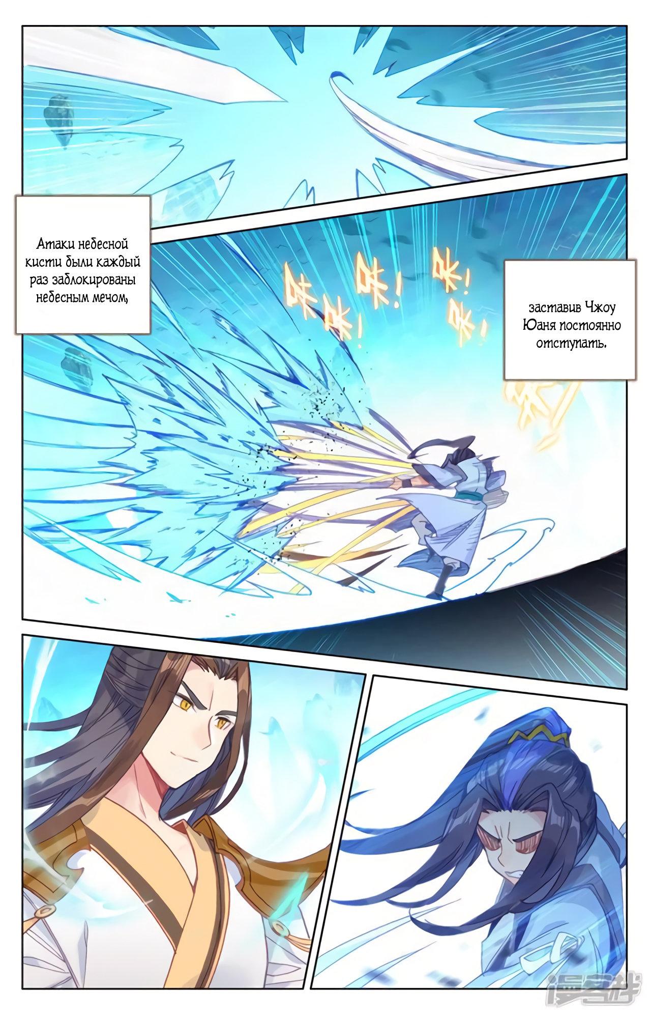Манга Юань Цзунь / Yuan Zun  - Том 1 Глава 157 Страница 5
