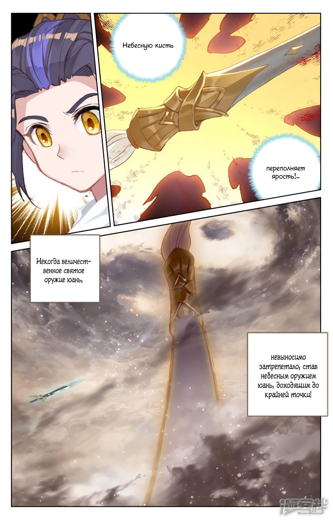 Манга Юань Цзунь / Yuan Zun  - Том 1 Глава 157 Страница 7