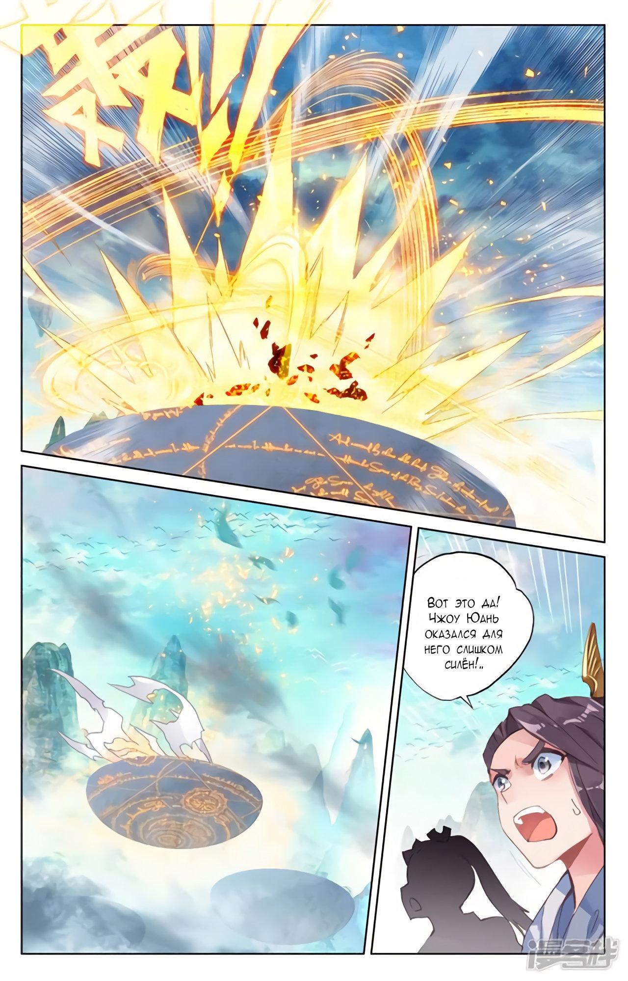 Манга Юань Цзунь / Yuan Zun  - Том 1 Глава 158 Страница 11