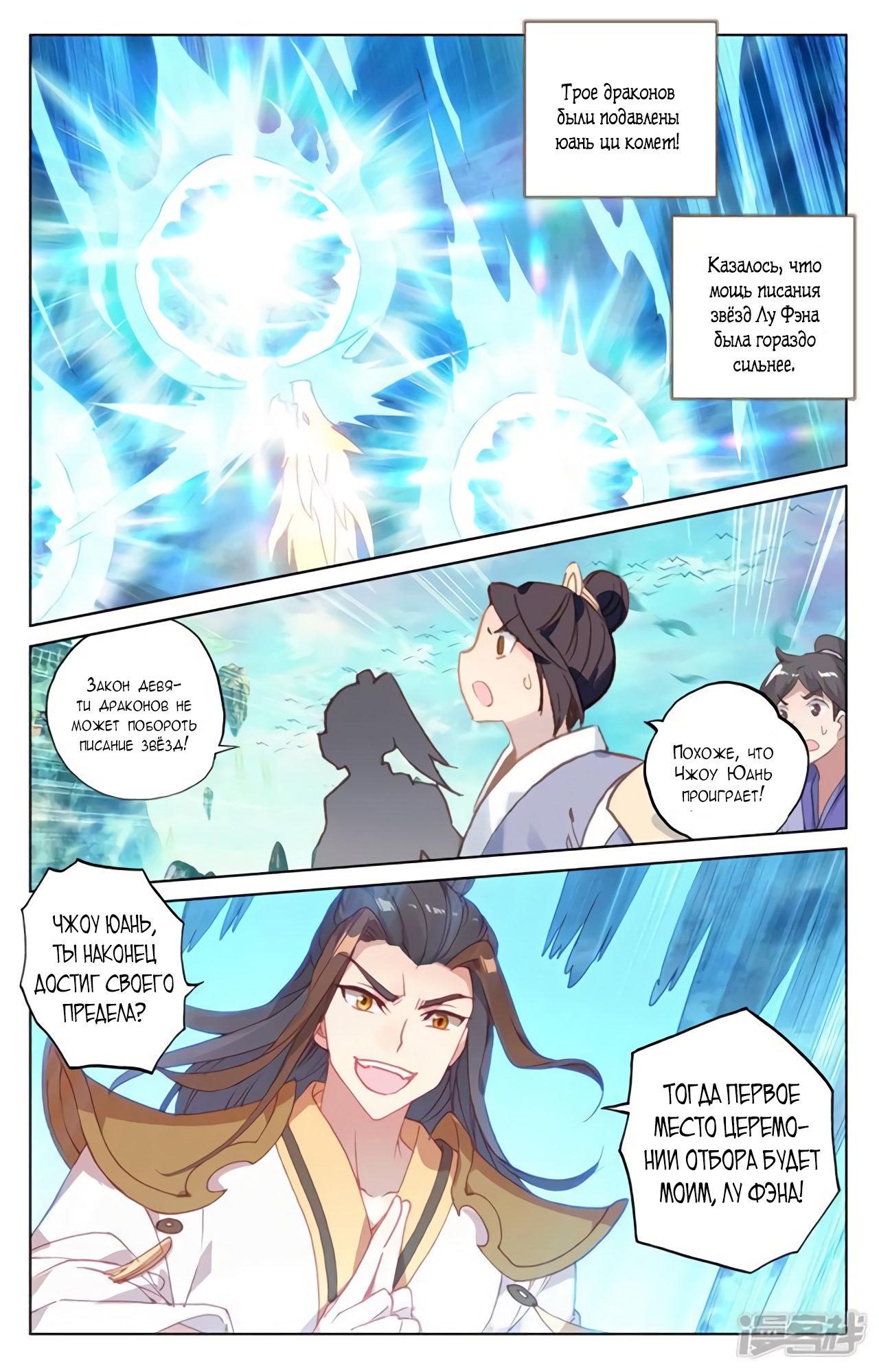 Манга Юань Цзунь / Yuan Zun  - Том 1 Глава 158 Страница 6