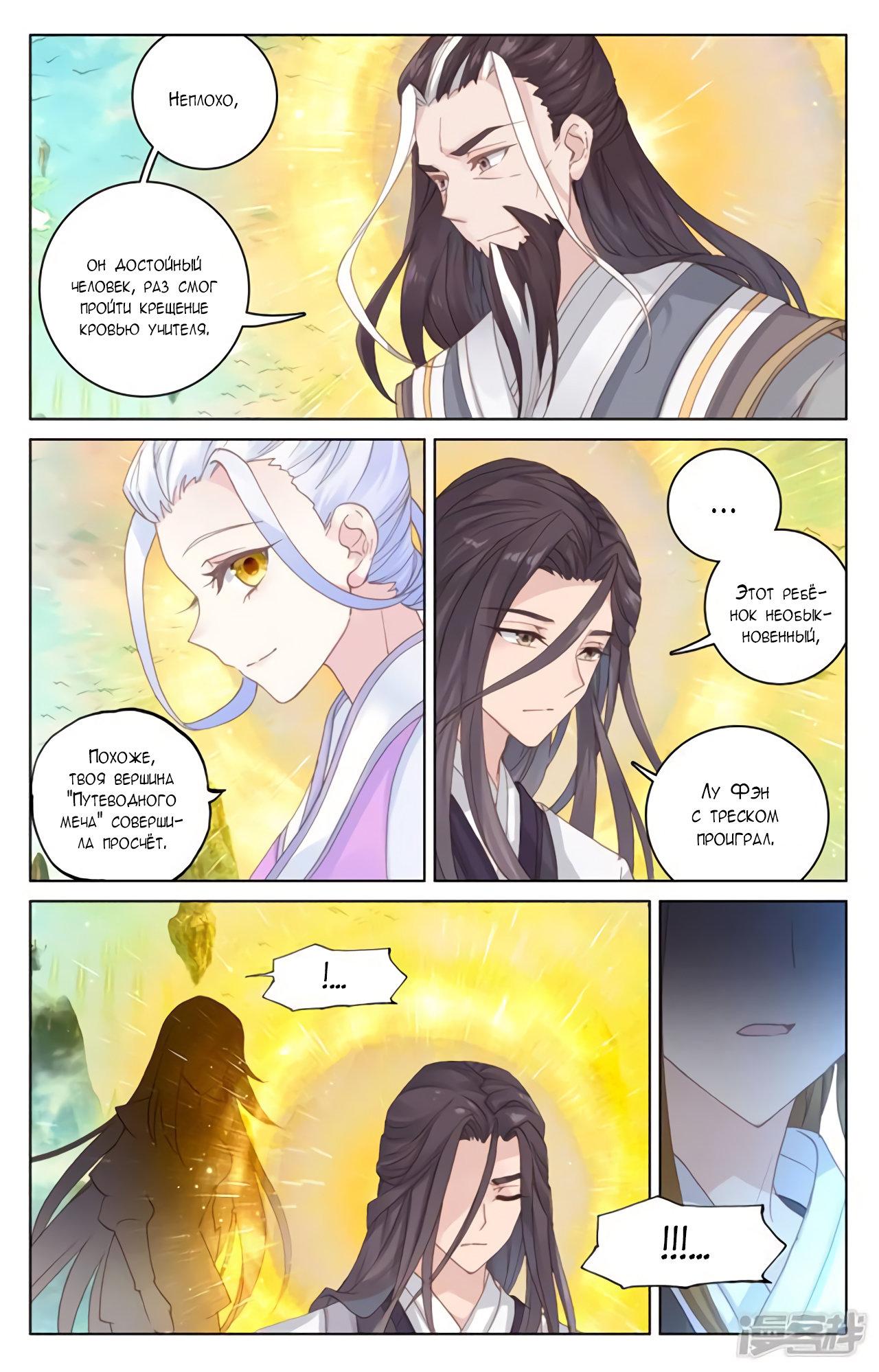 Манга Юань Цзунь / Yuan Zun  - Том 1 Глава 159 Страница 14