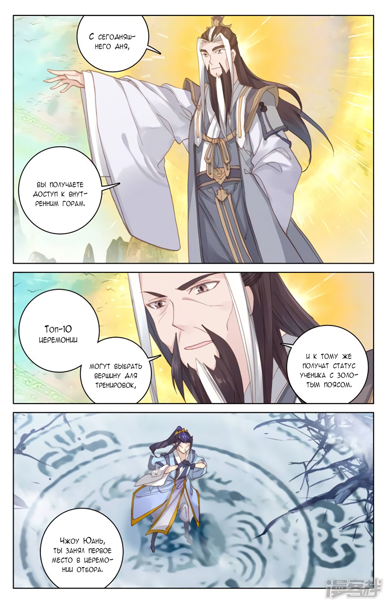 Манга Юань Цзунь / Yuan Zun  - Том 1 Глава 159 Страница 16
