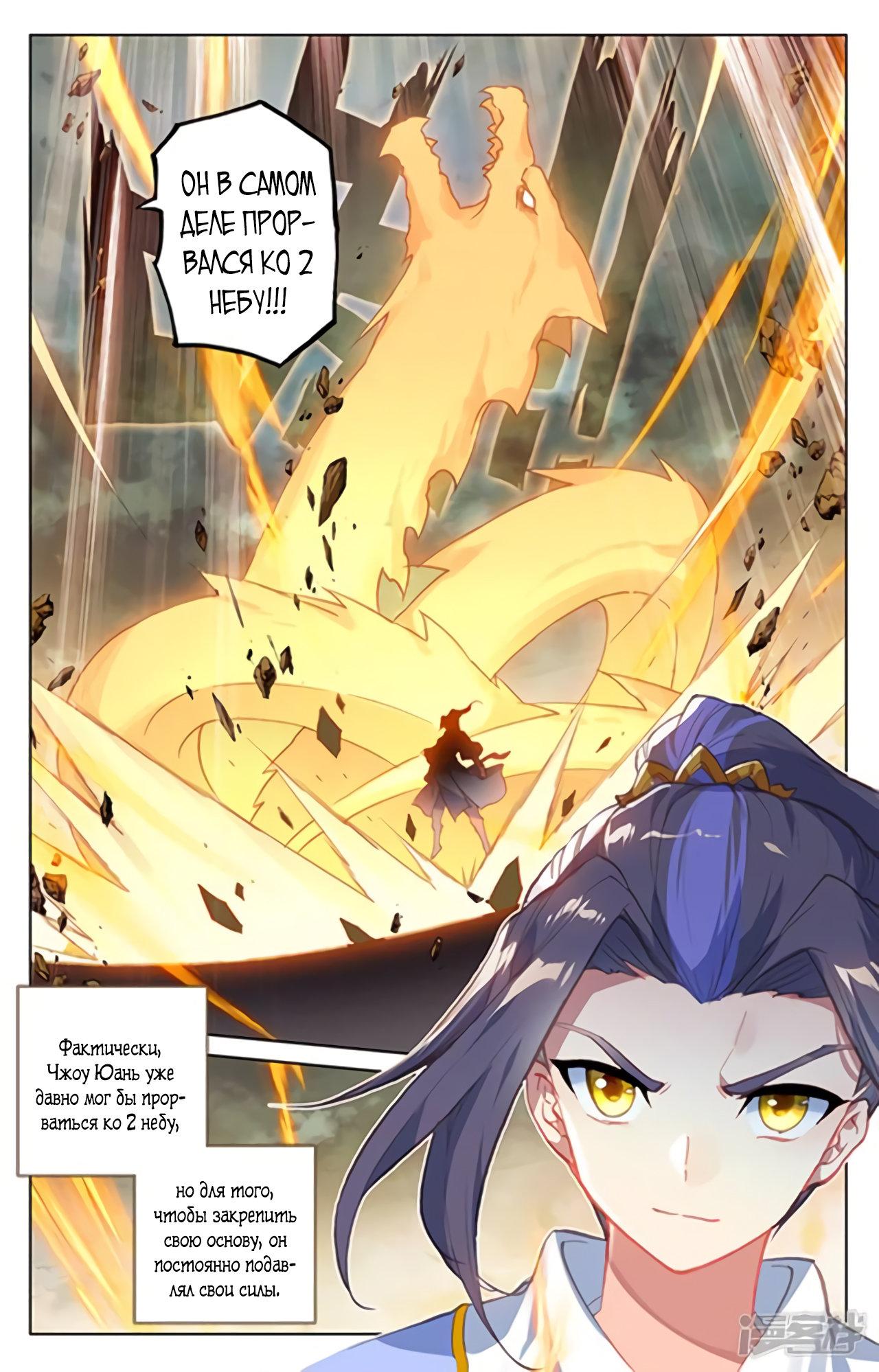 Манга Юань Цзунь / Yuan Zun  - Том 1 Глава 159 Страница 5