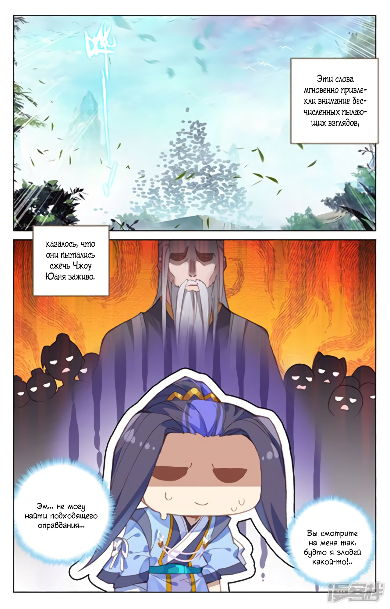 Манга Юань Цзунь / Yuan Zun  - Том 1 Глава 160 Страница 17
