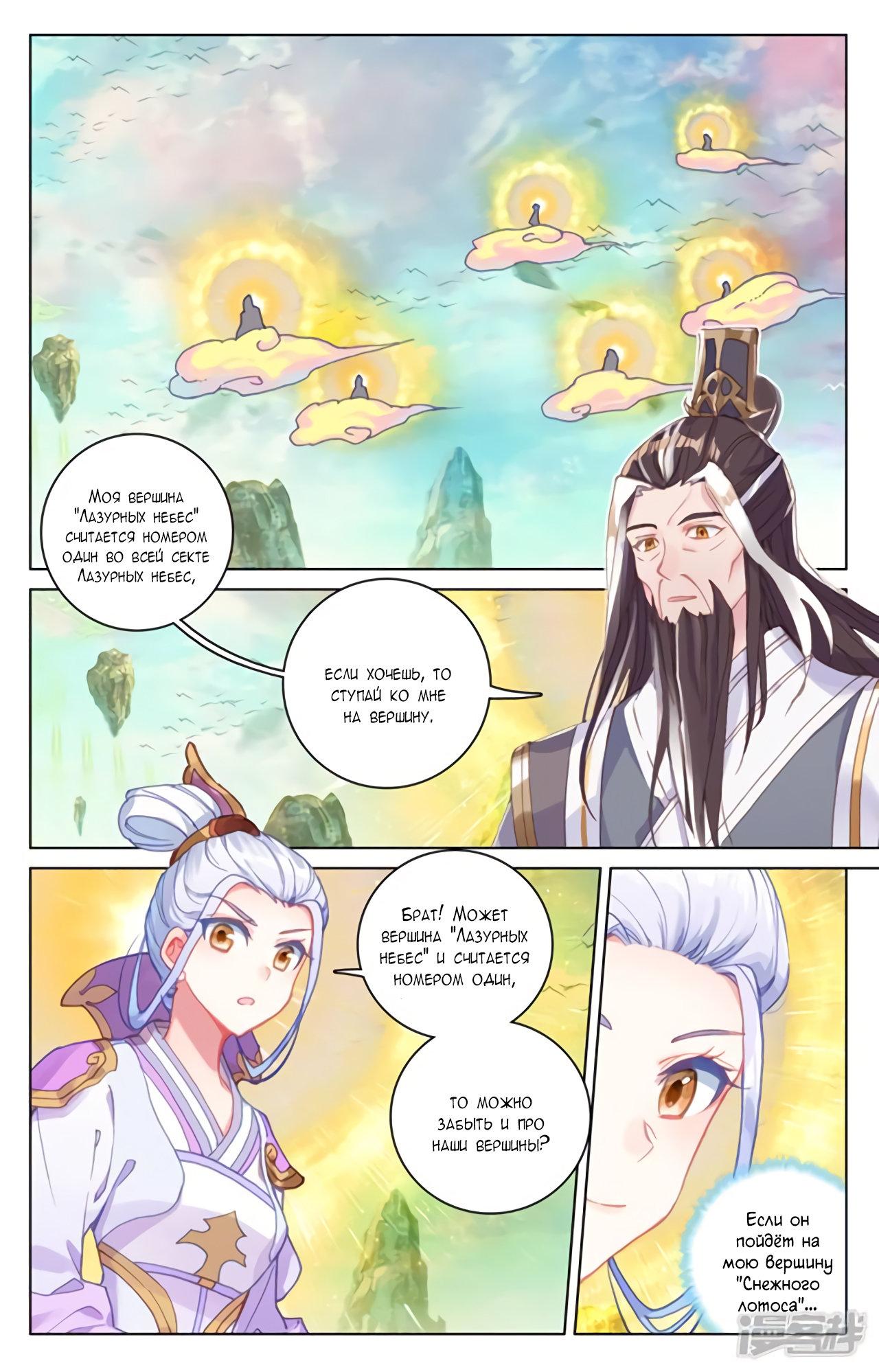 Манга Юань Цзунь / Yuan Zun  - Том 1 Глава 160 Страница 2