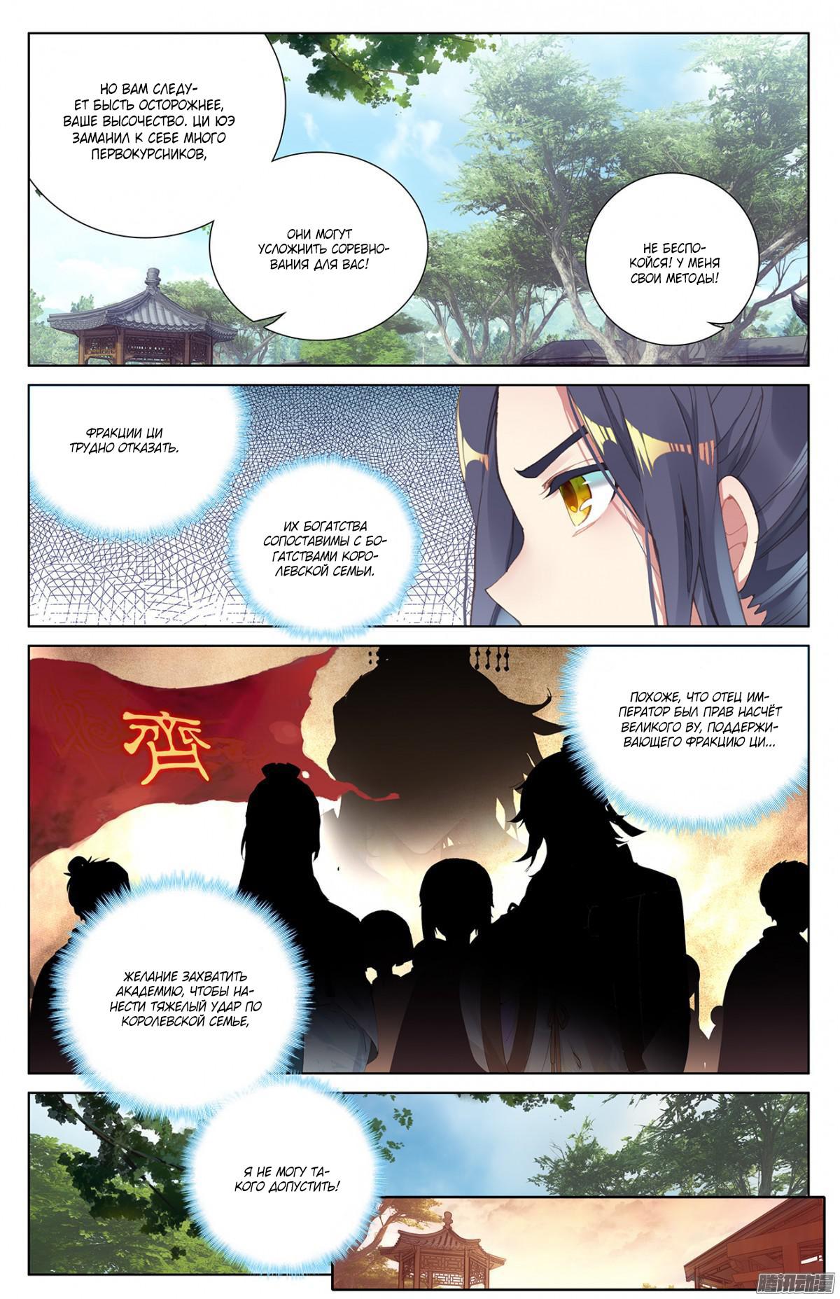 Манга Юань Цзунь / Yuan Zun  - Том 1 Глава 17 Страница 14