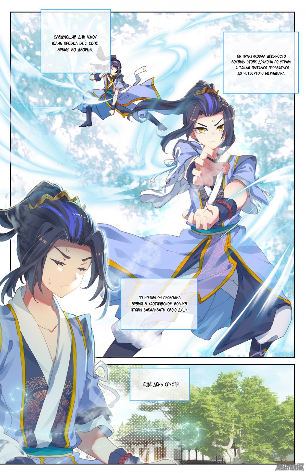 Манга Юань Цзунь / Yuan Zun  - Том 1 Глава 17 Страница 15