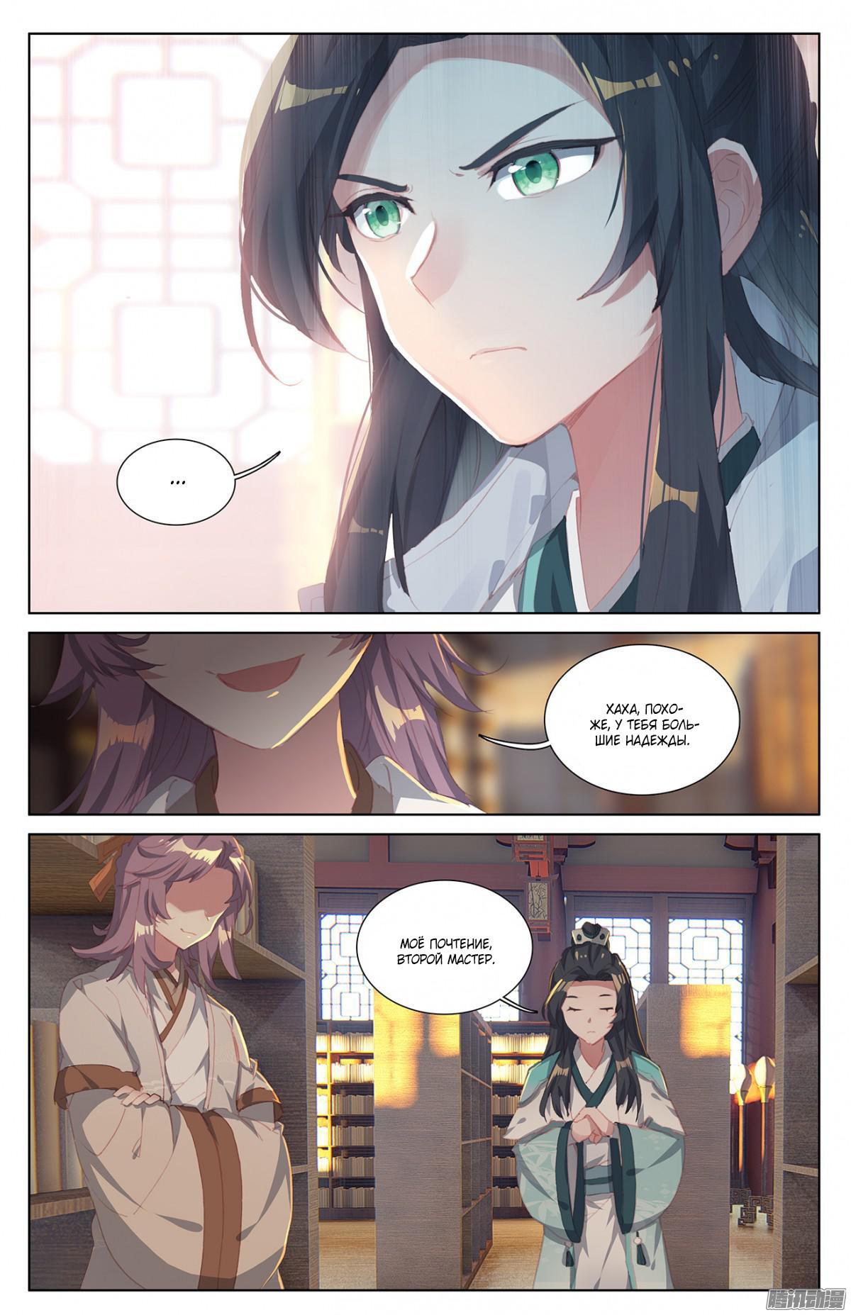Манга Юань Цзунь / Yuan Zun  - Том 1 Глава 17 Страница 4