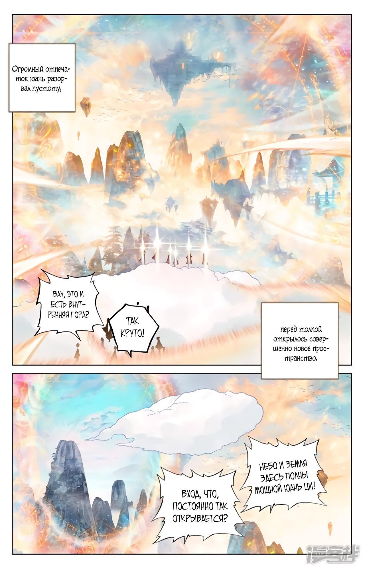 Манга Юань Цзунь / Yuan Zun  - Том 1 Глава 161 Страница 10