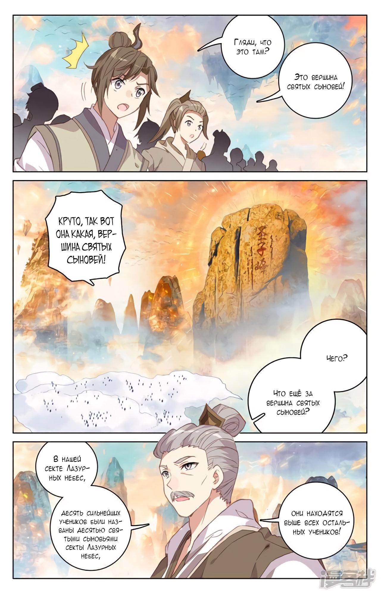 Манга Юань Цзунь / Yuan Zun  - Том 1 Глава 161 Страница 11