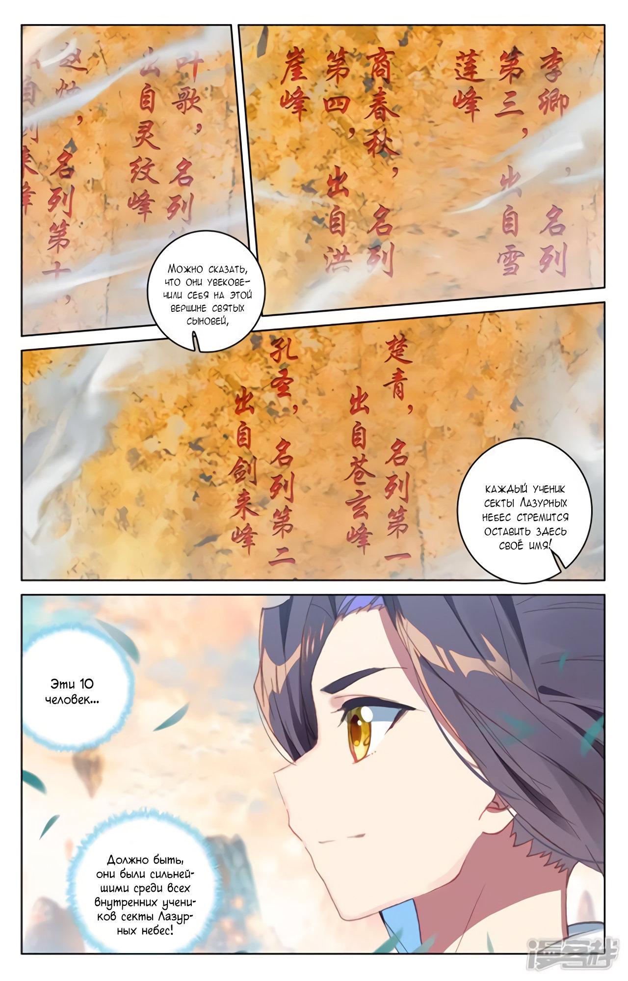 Манга Юань Цзунь / Yuan Zun  - Том 1 Глава 161 Страница 13
