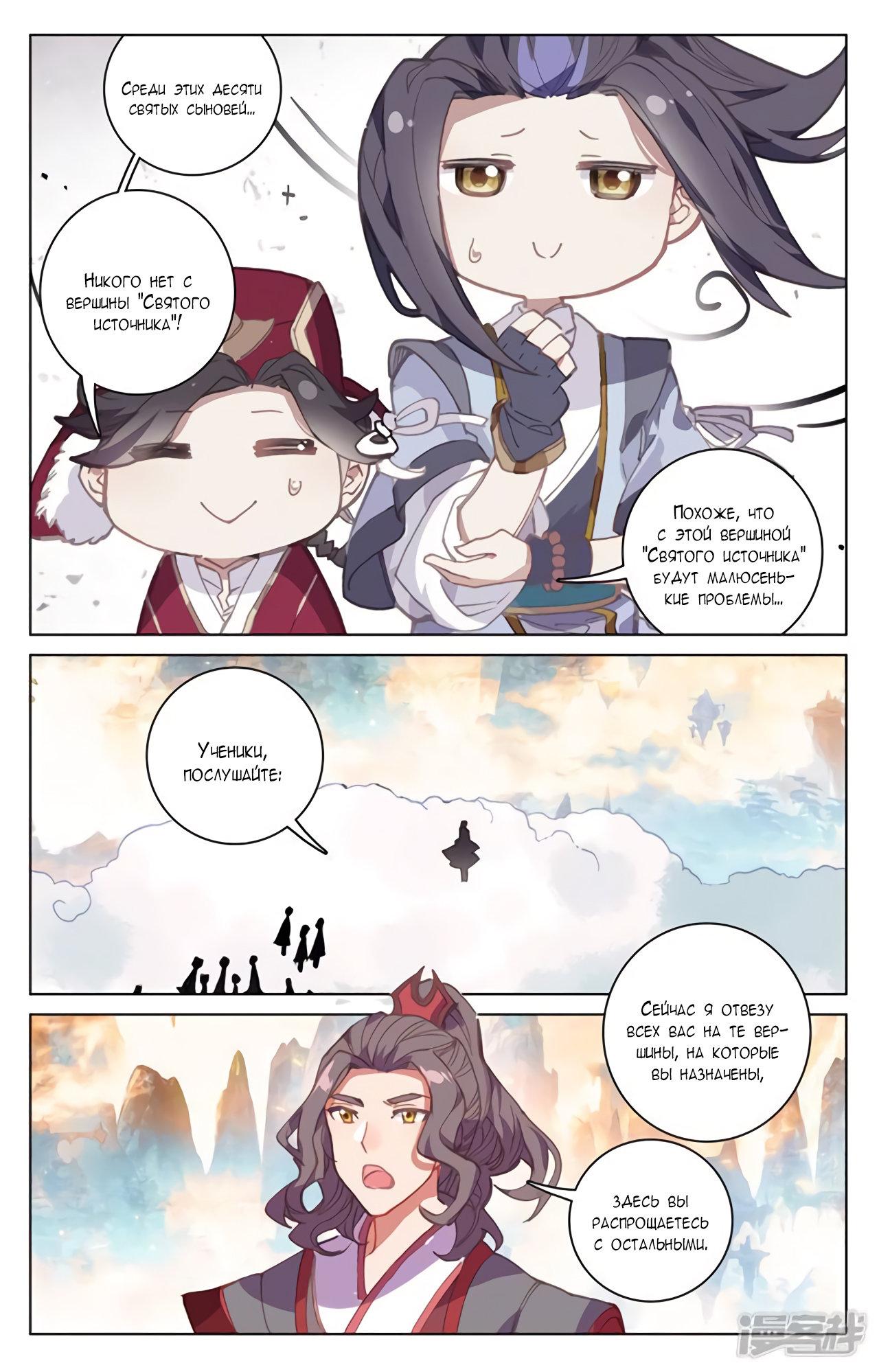Манга Юань Цзунь / Yuan Zun  - Том 1 Глава 161 Страница 15