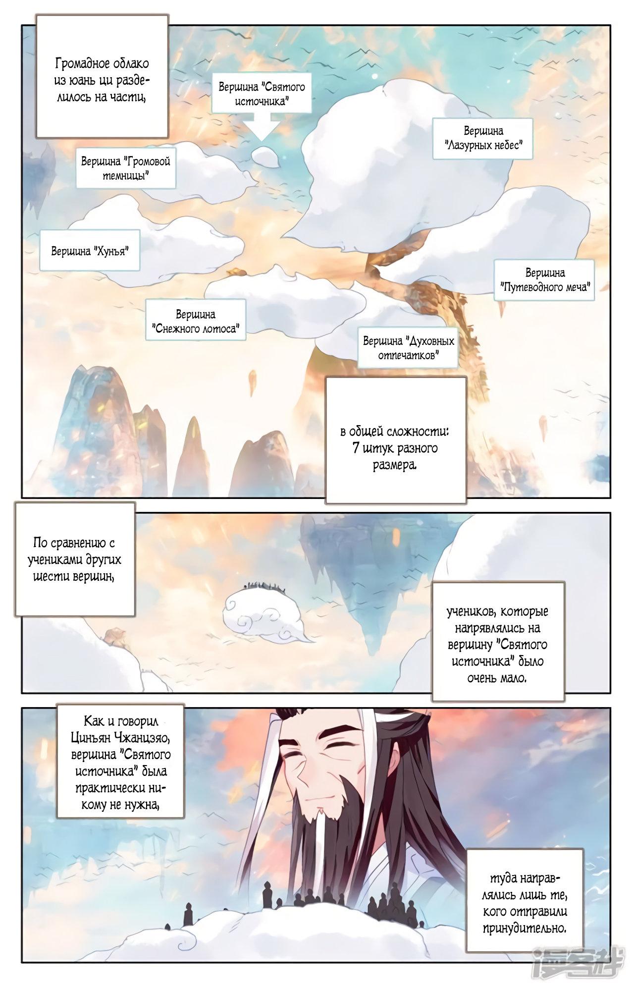 Манга Юань Цзунь / Yuan Zun  - Том 1 Глава 161 Страница 16