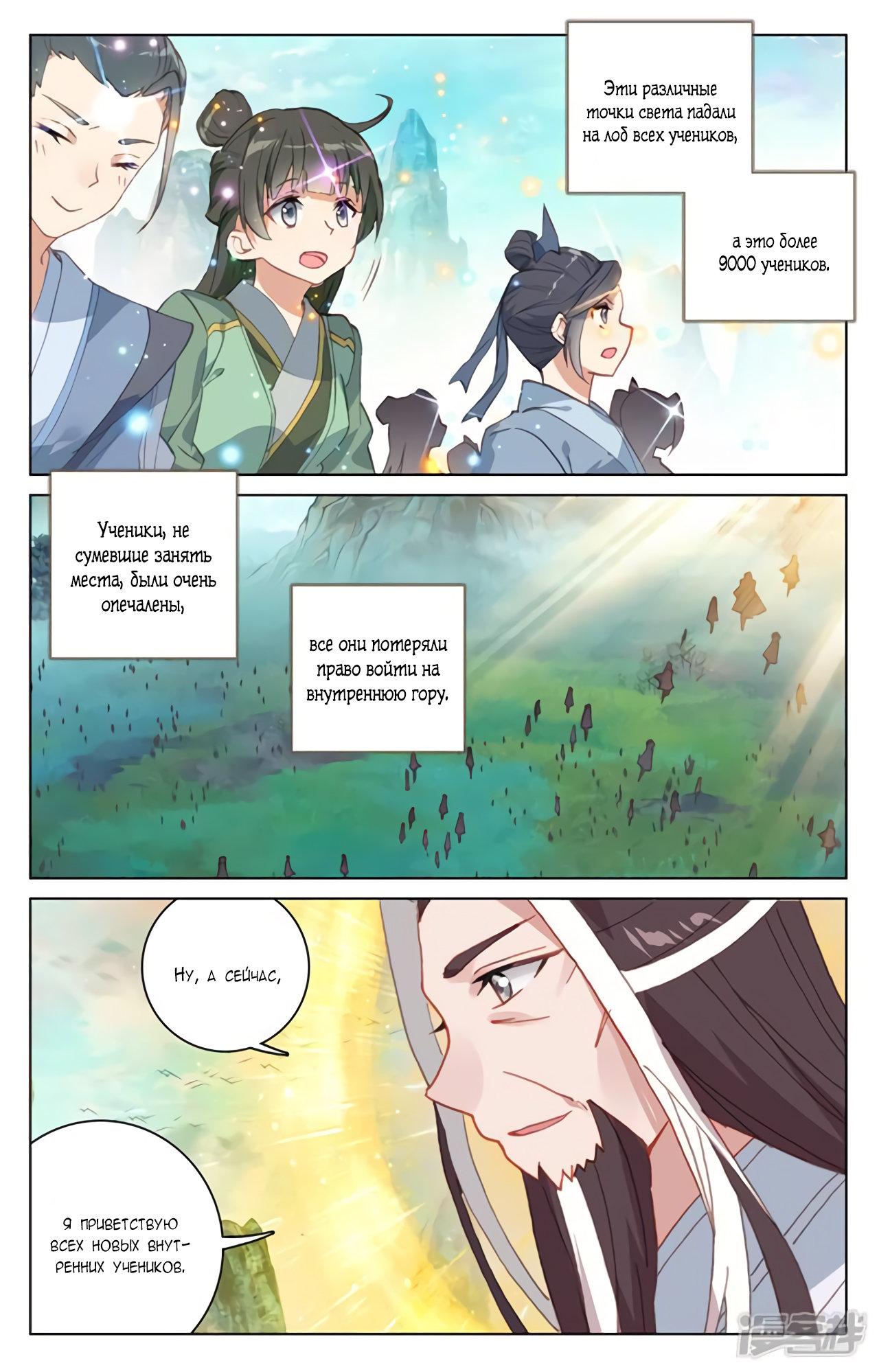 Манга Юань Цзунь / Yuan Zun  - Том 1 Глава 161 Страница 6