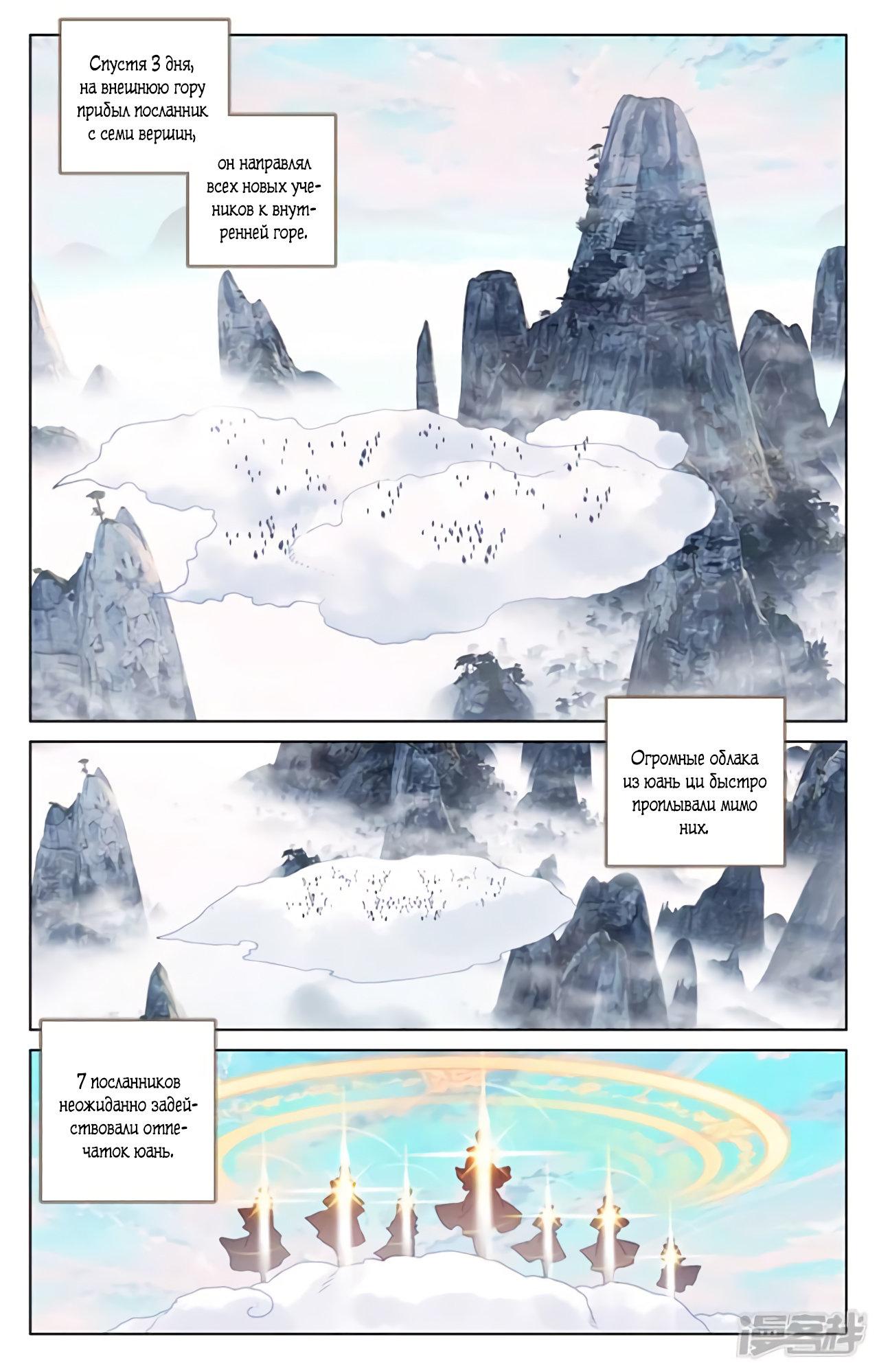 Манга Юань Цзунь / Yuan Zun  - Том 1 Глава 161 Страница 9