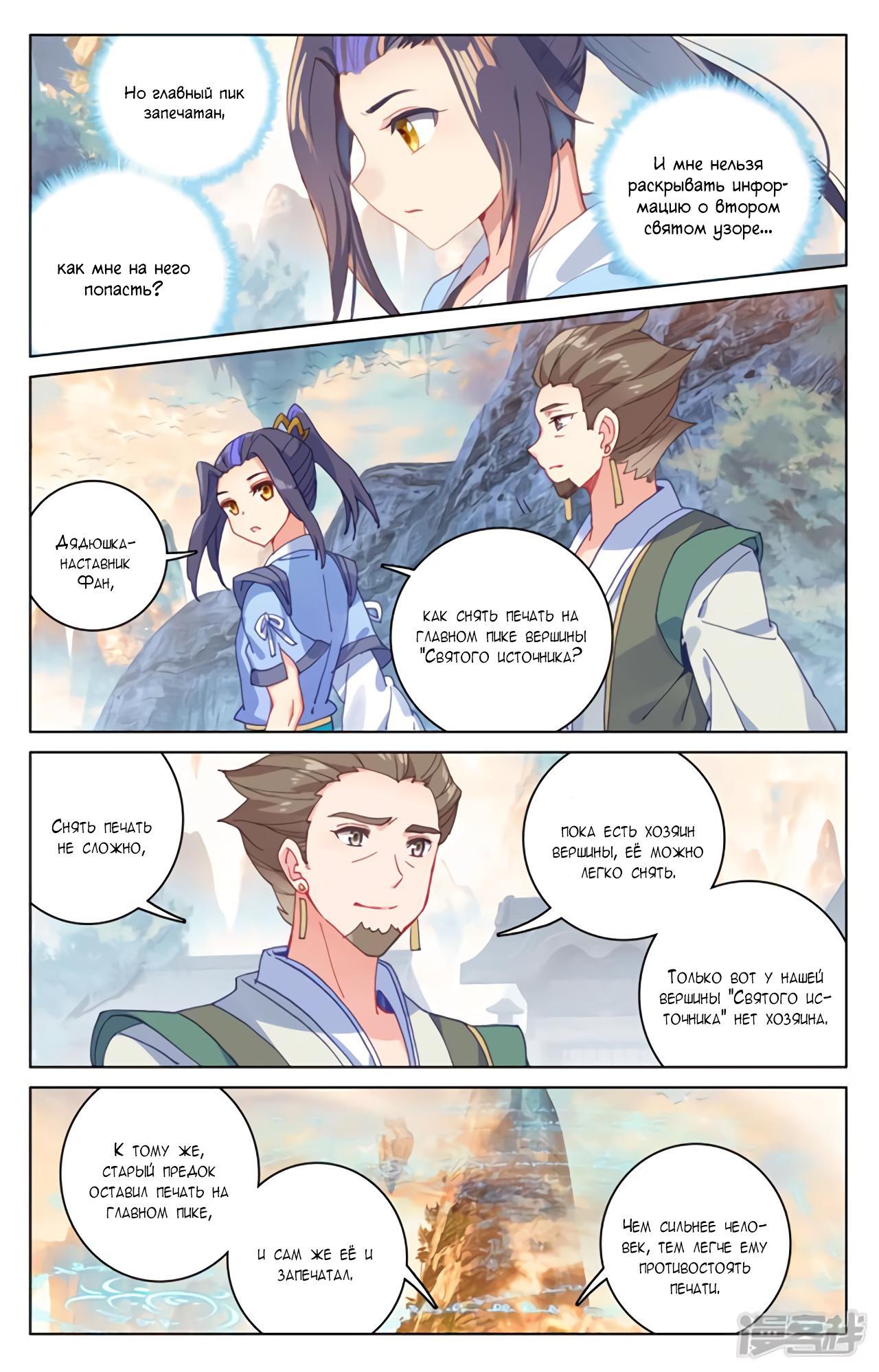 Манга Юань Цзунь / Yuan Zun  - Том 1 Глава 162 Страница 11