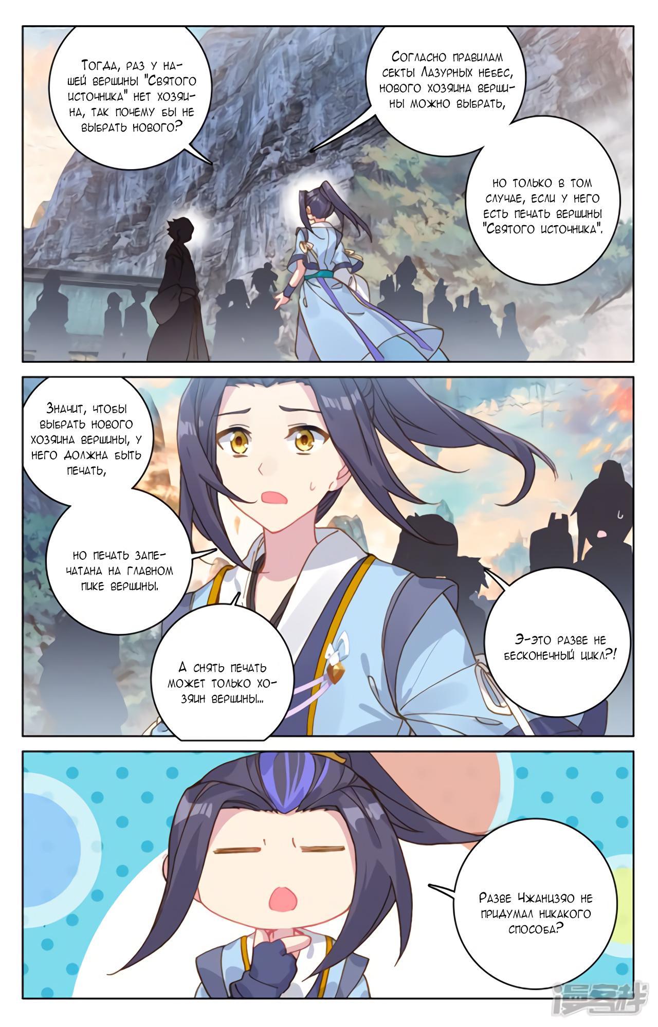 Манга Юань Цзунь / Yuan Zun  - Том 1 Глава 162 Страница 12