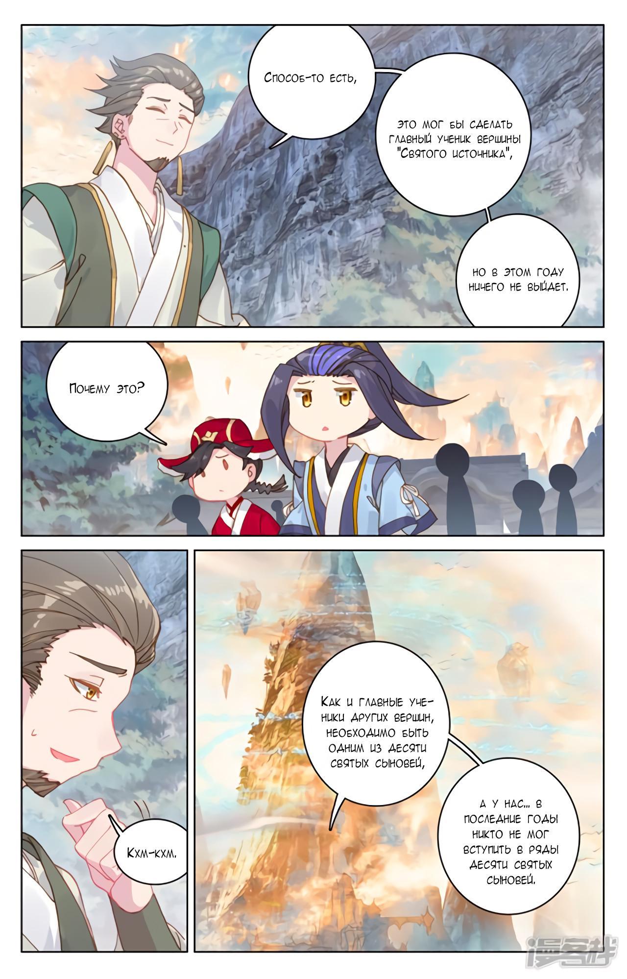 Манга Юань Цзунь / Yuan Zun  - Том 1 Глава 162 Страница 13