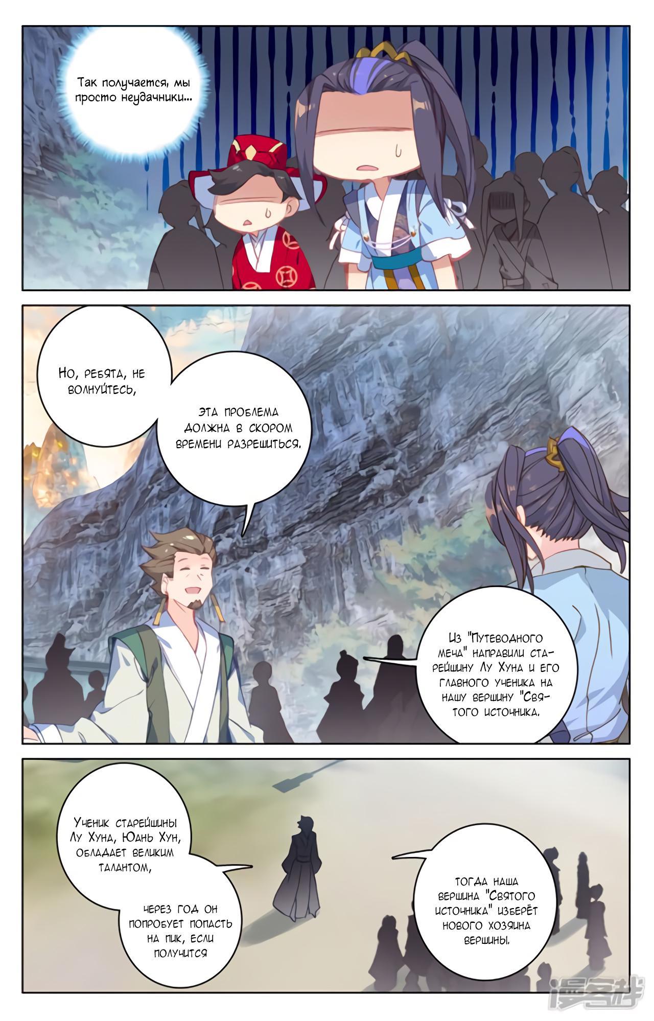 Манга Юань Цзунь / Yuan Zun  - Том 1 Глава 162 Страница 14
