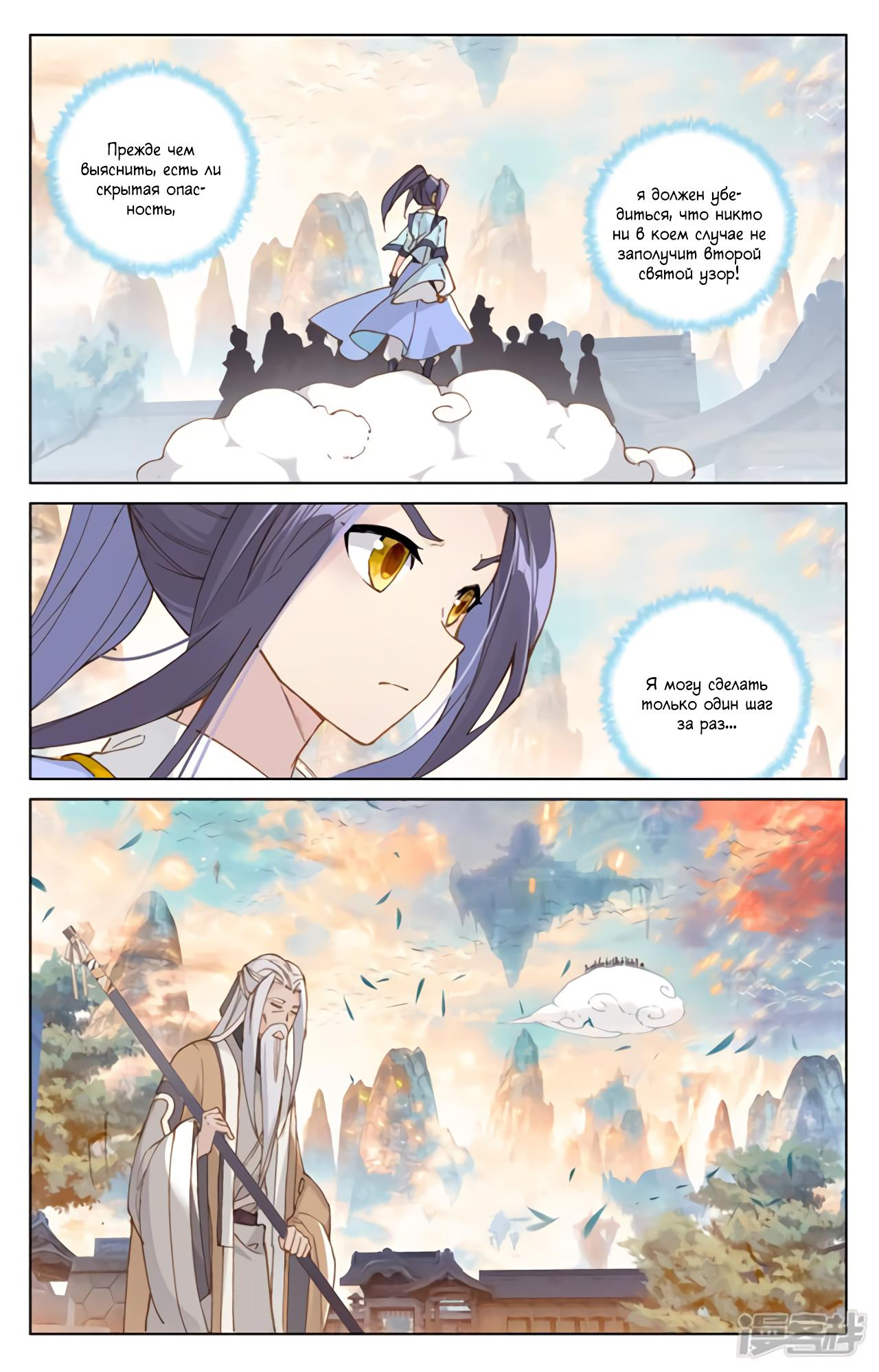 Манга Юань Цзунь / Yuan Zun  - Том 1 Глава 162 Страница 16