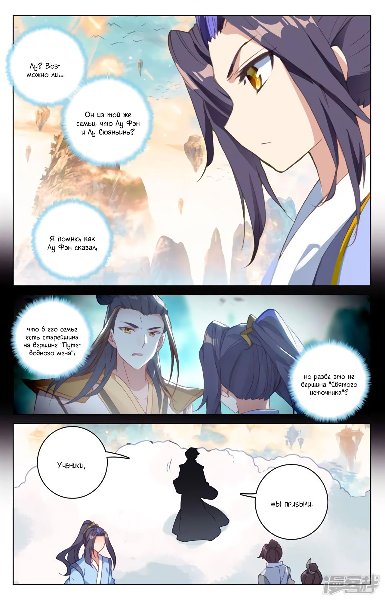 Манга Юань Цзунь / Yuan Zun  - Том 1 Глава 162 Страница 4