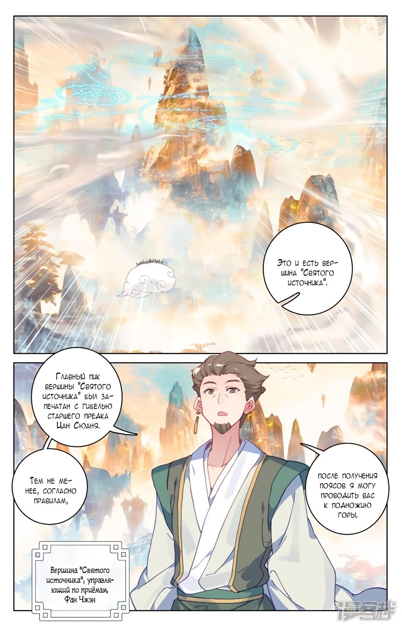 Манга Юань Цзунь / Yuan Zun  - Том 1 Глава 162 Страница 5