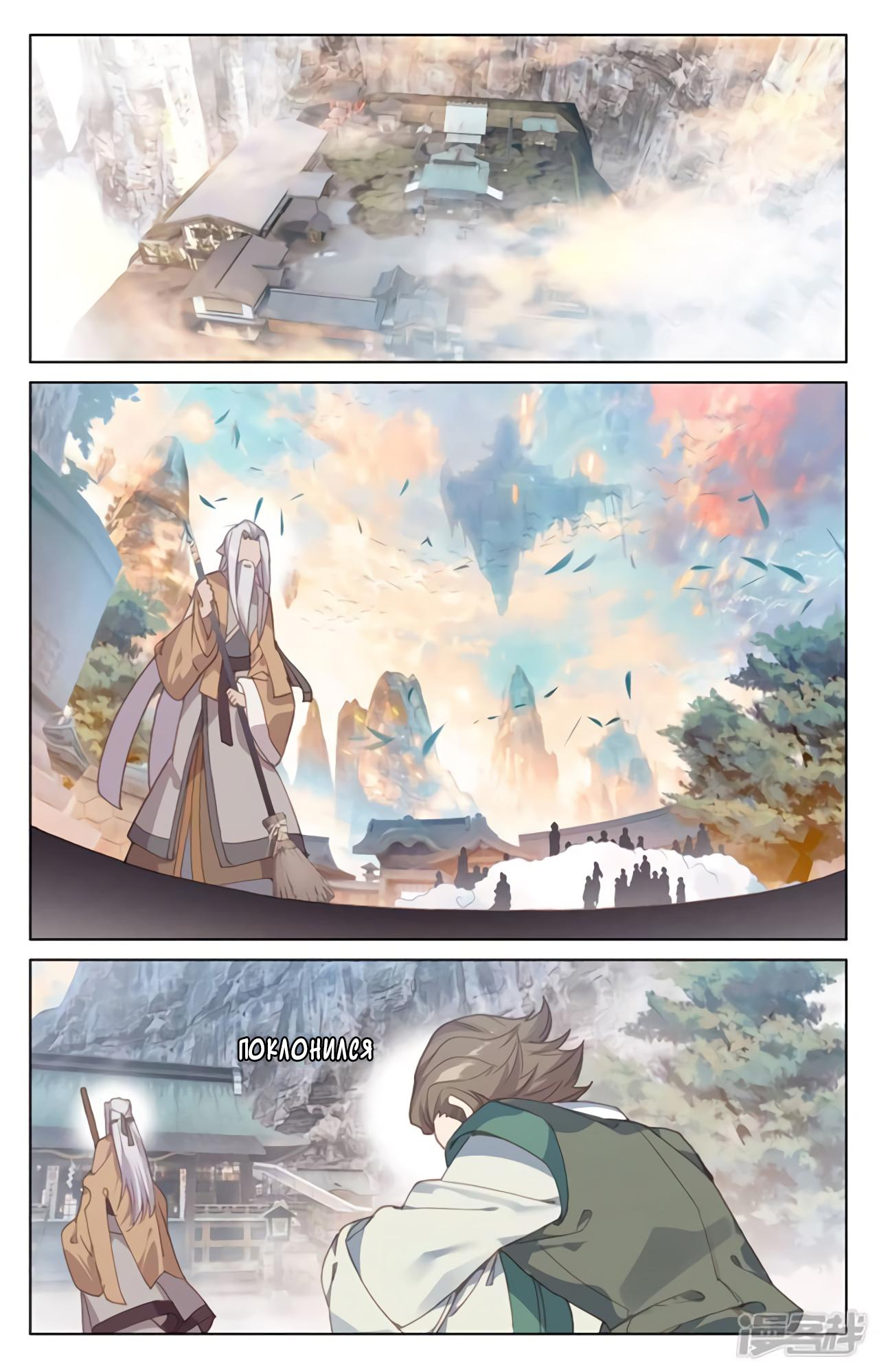 Манга Юань Цзунь / Yuan Zun  - Том 1 Глава 162 Страница 6