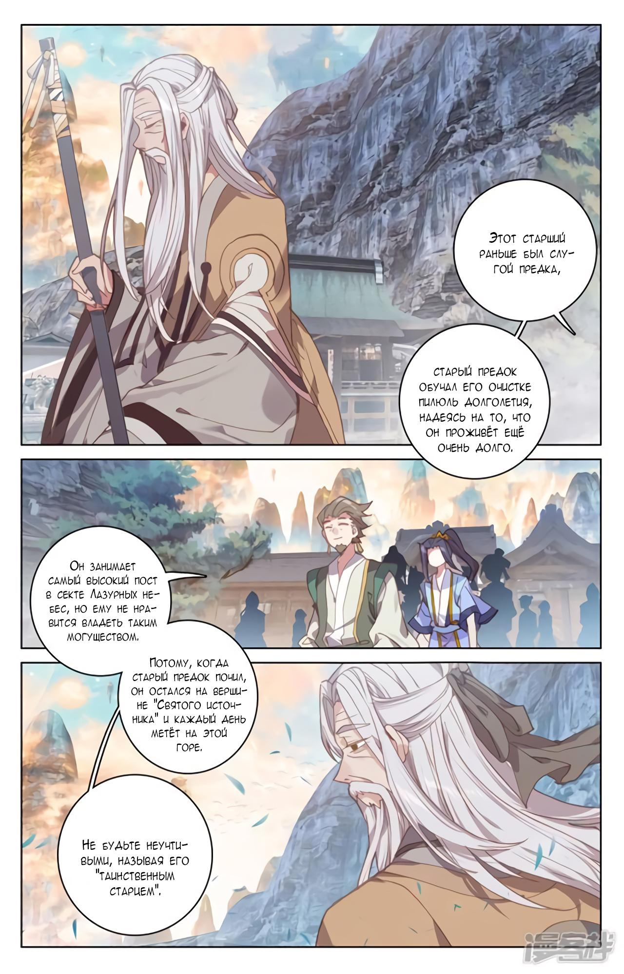 Манга Юань Цзунь / Yuan Zun  - Том 1 Глава 162 Страница 7