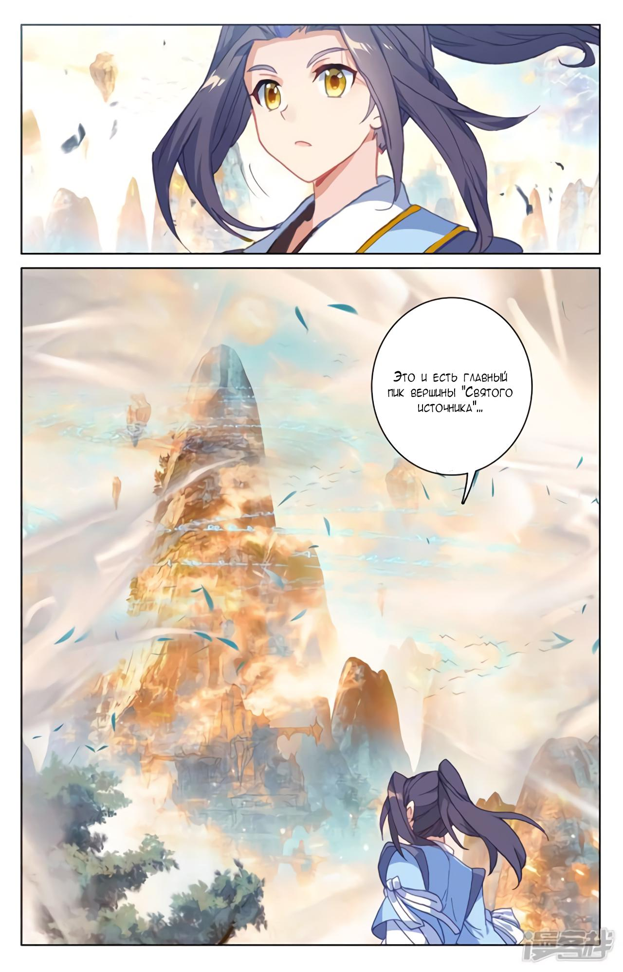 Манга Юань Цзунь / Yuan Zun  - Том 1 Глава 162 Страница 8