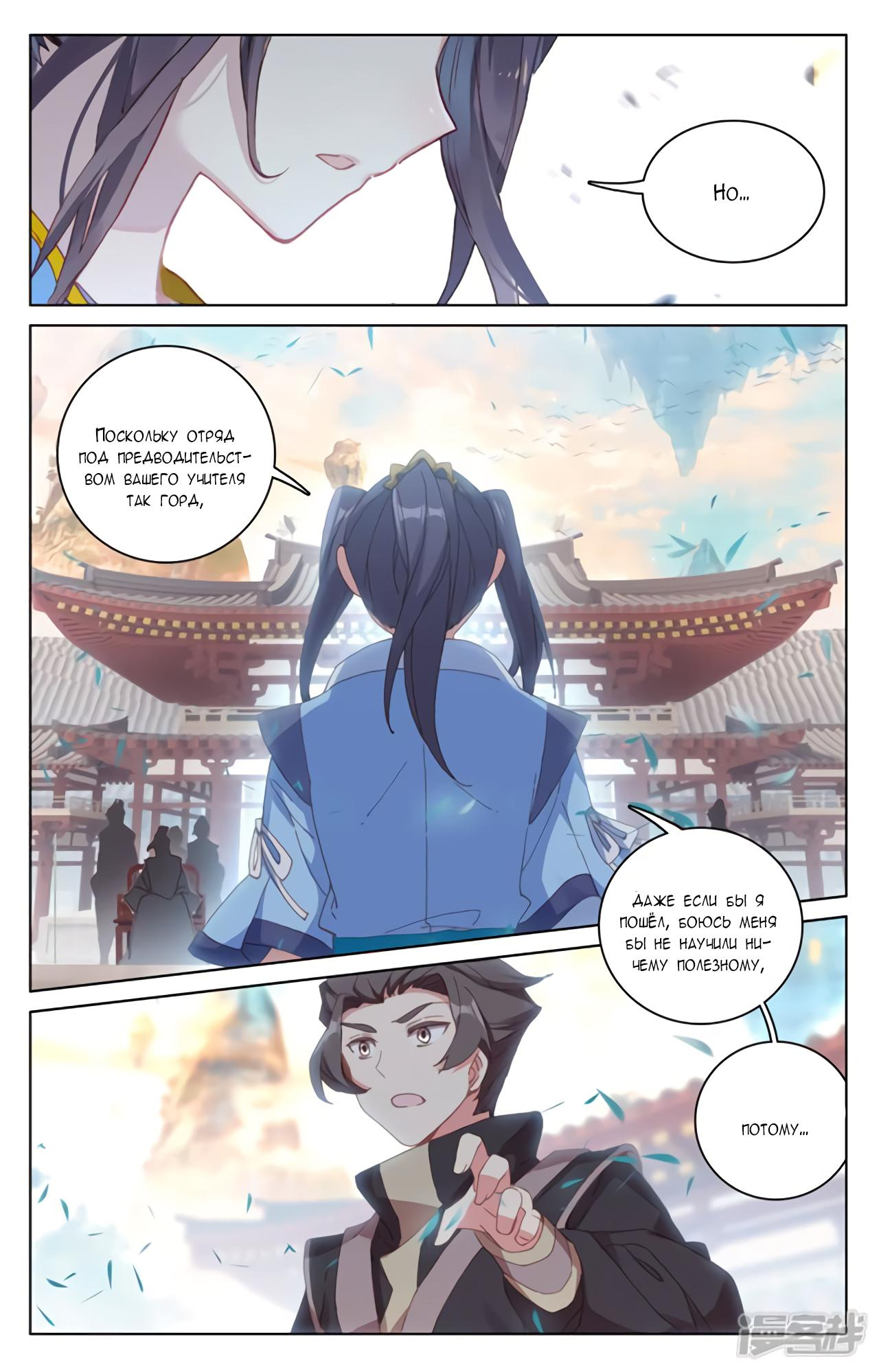 Манга Юань Цзунь / Yuan Zun  - Том 1 Глава 163 Страница 10