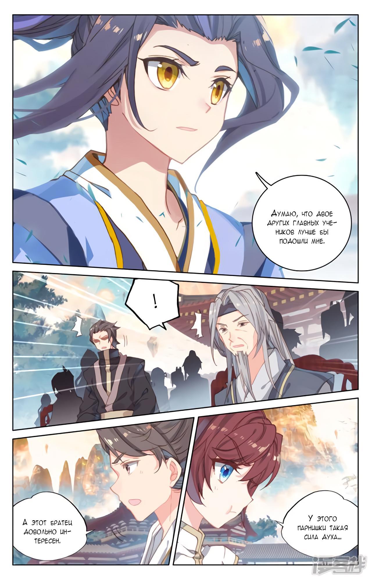 Манга Юань Цзунь / Yuan Zun  - Том 1 Глава 163 Страница 11