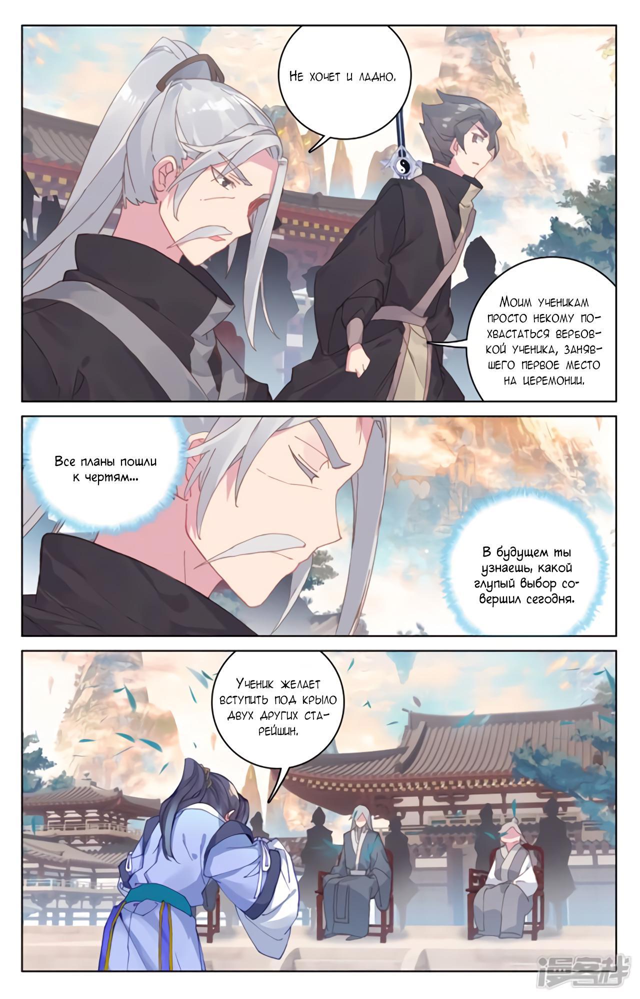 Манга Юань Цзунь / Yuan Zun  - Том 1 Глава 163 Страница 13