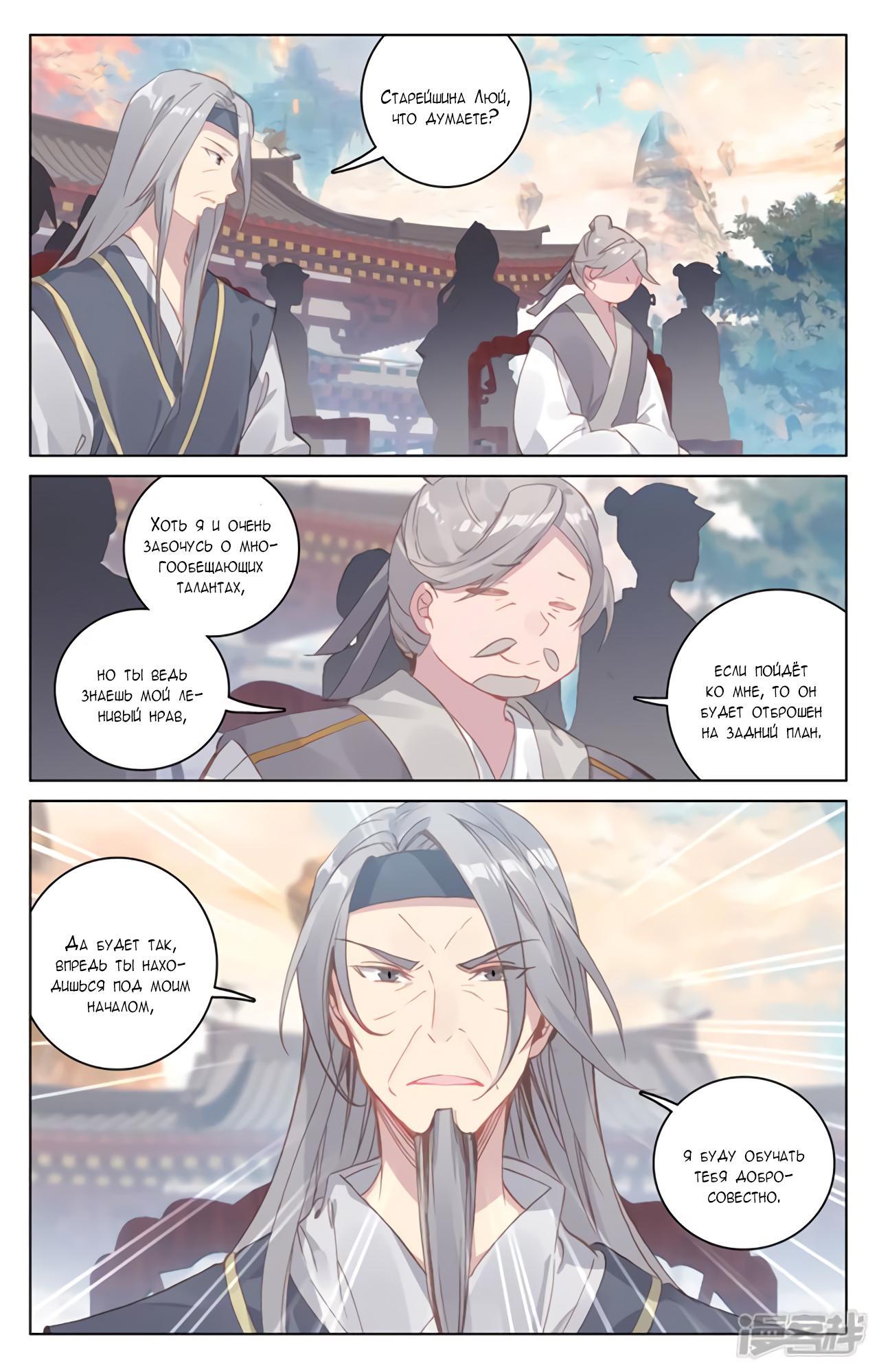 Манга Юань Цзунь / Yuan Zun  - Том 1 Глава 163 Страница 14