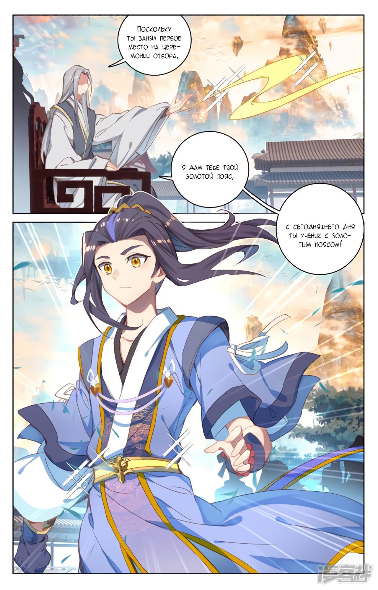 Манга Юань Цзунь / Yuan Zun  - Том 1 Глава 163 Страница 15