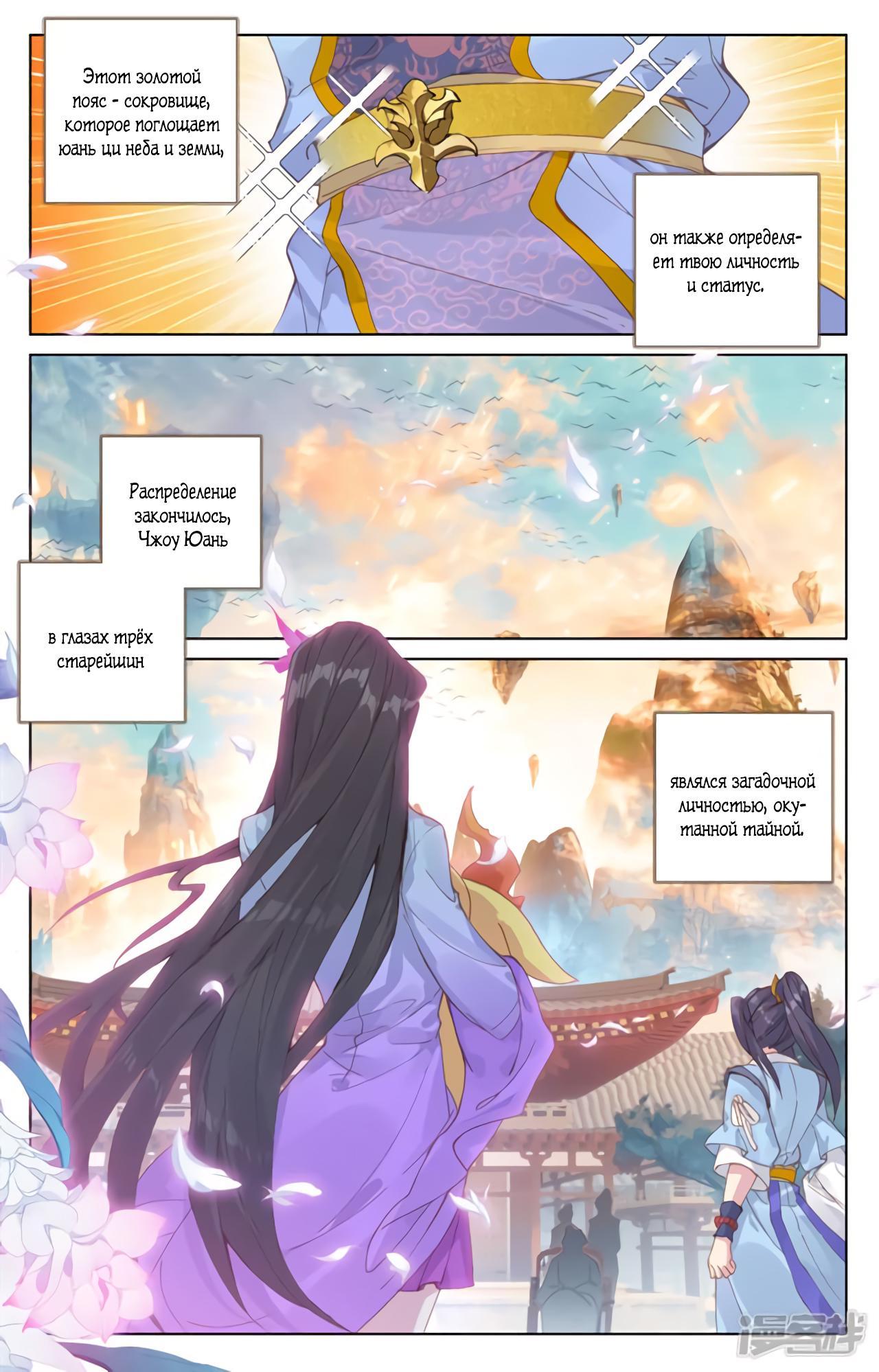 Манга Юань Цзунь / Yuan Zun  - Том 1 Глава 163 Страница 16