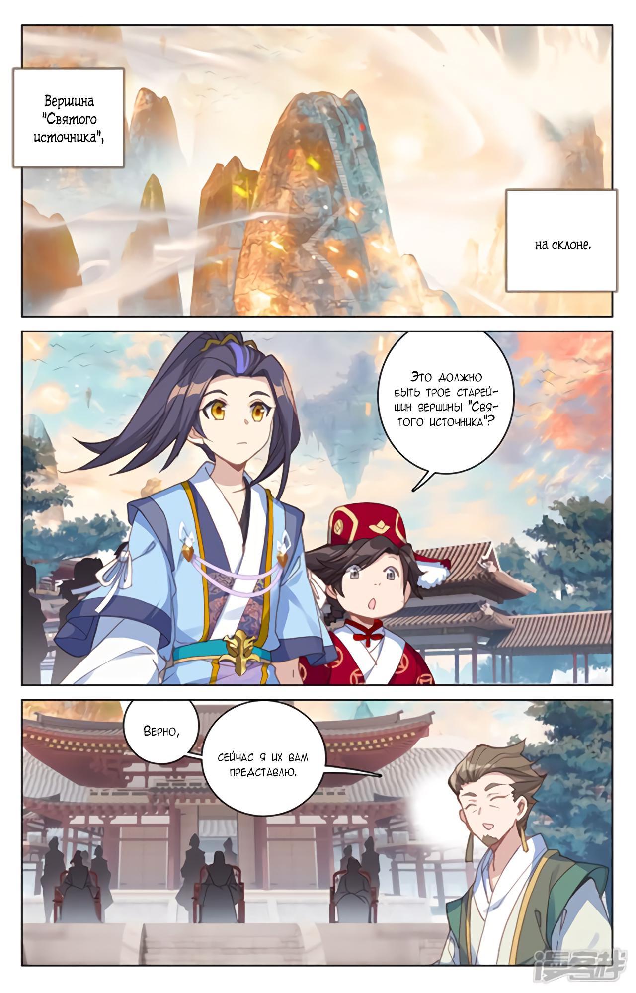 Манга Юань Цзунь / Yuan Zun  - Том 1 Глава 163 Страница 2