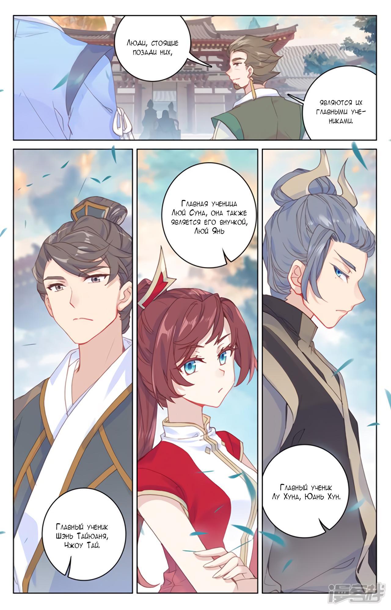 Манга Юань Цзунь / Yuan Zun  - Том 1 Глава 163 Страница 4
