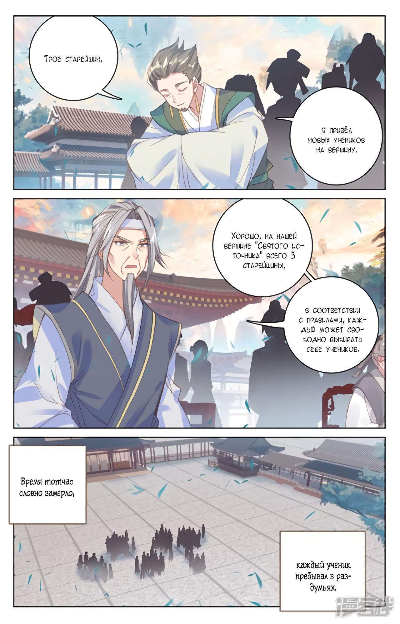 Манга Юань Цзунь / Yuan Zun  - Том 1 Глава 163 Страница 5