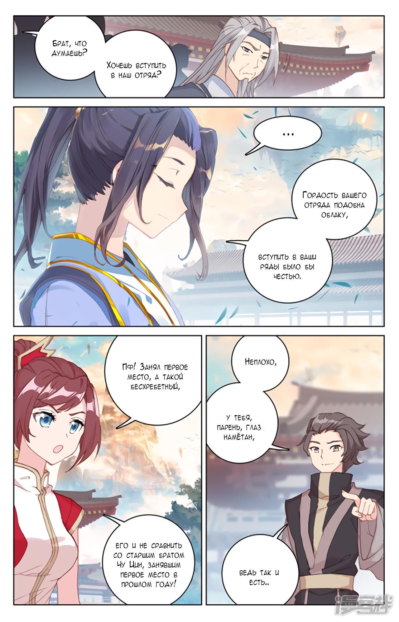 Манга Юань Цзунь / Yuan Zun  - Том 1 Глава 163 Страница 9